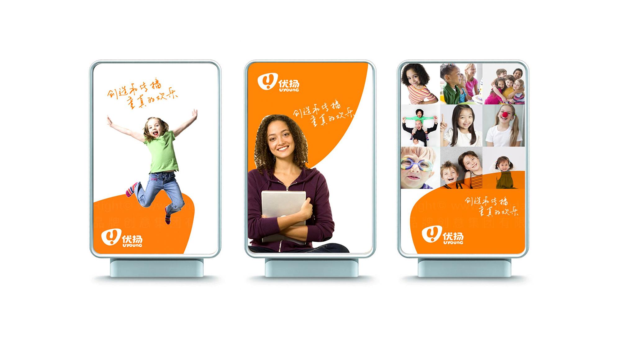 品牌设计优扬传媒LOGO&VI设计应用场景_9