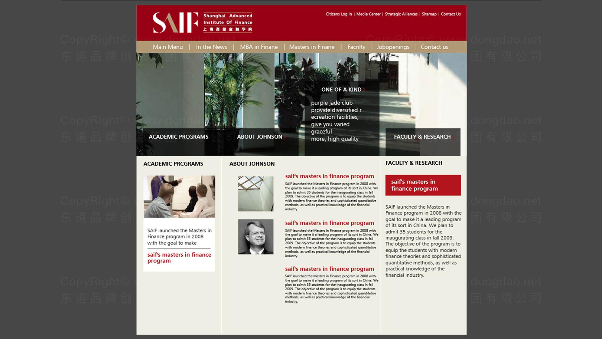 品牌设计上海高级金融学院logo设计、vi设计设计应用场景_3