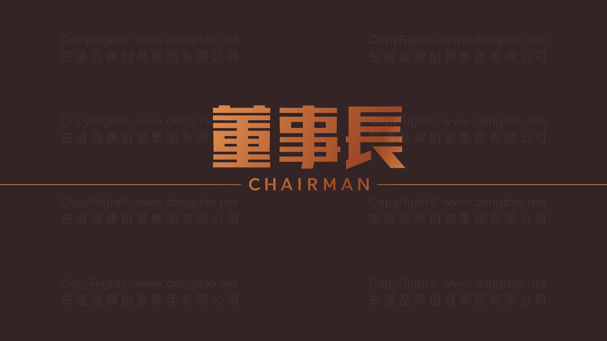 快速消费品牌设计董事长LOGO&VI设计