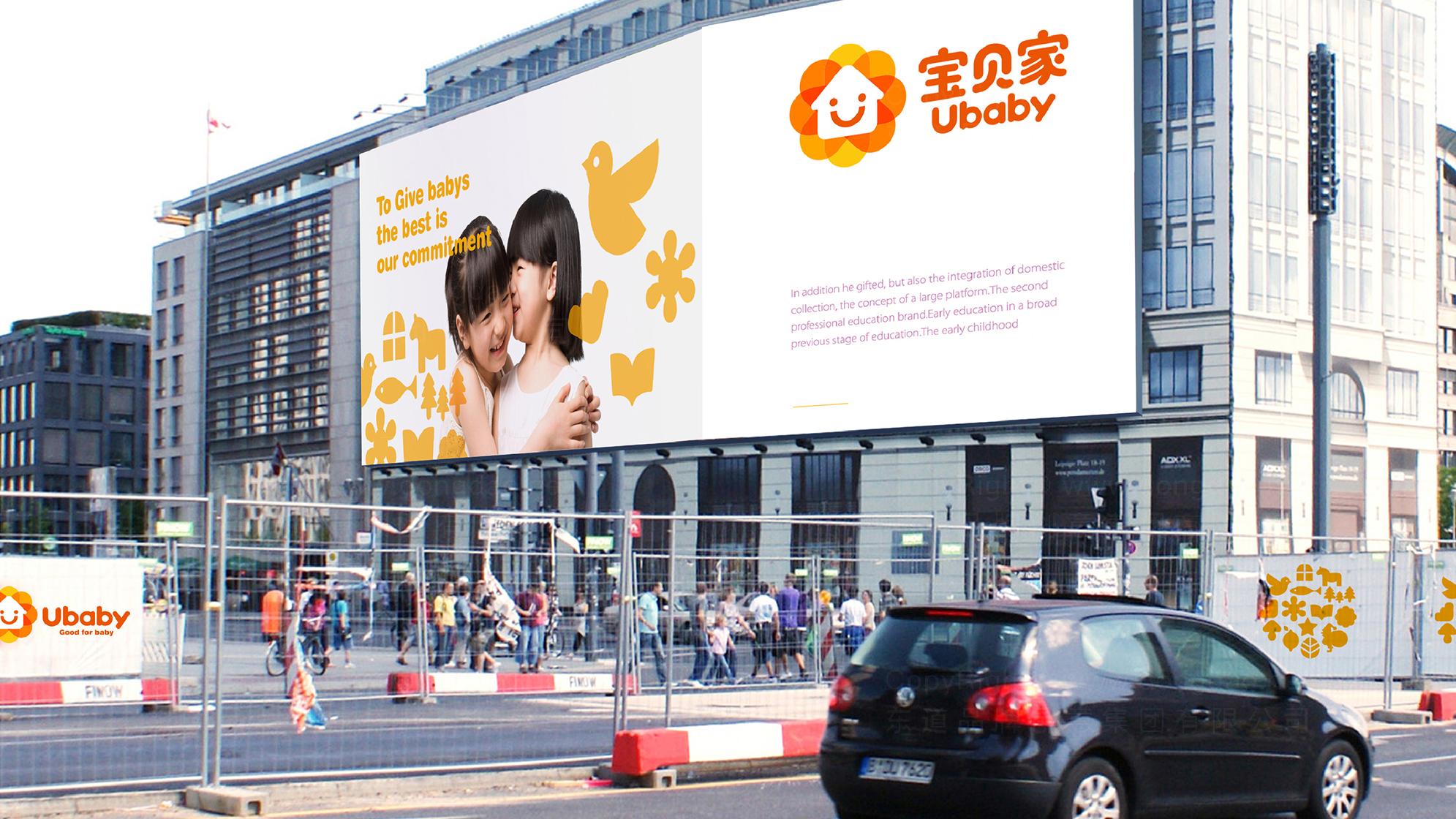 品牌设计ubaby宝贝家LOGO&VI设计应用场景_6