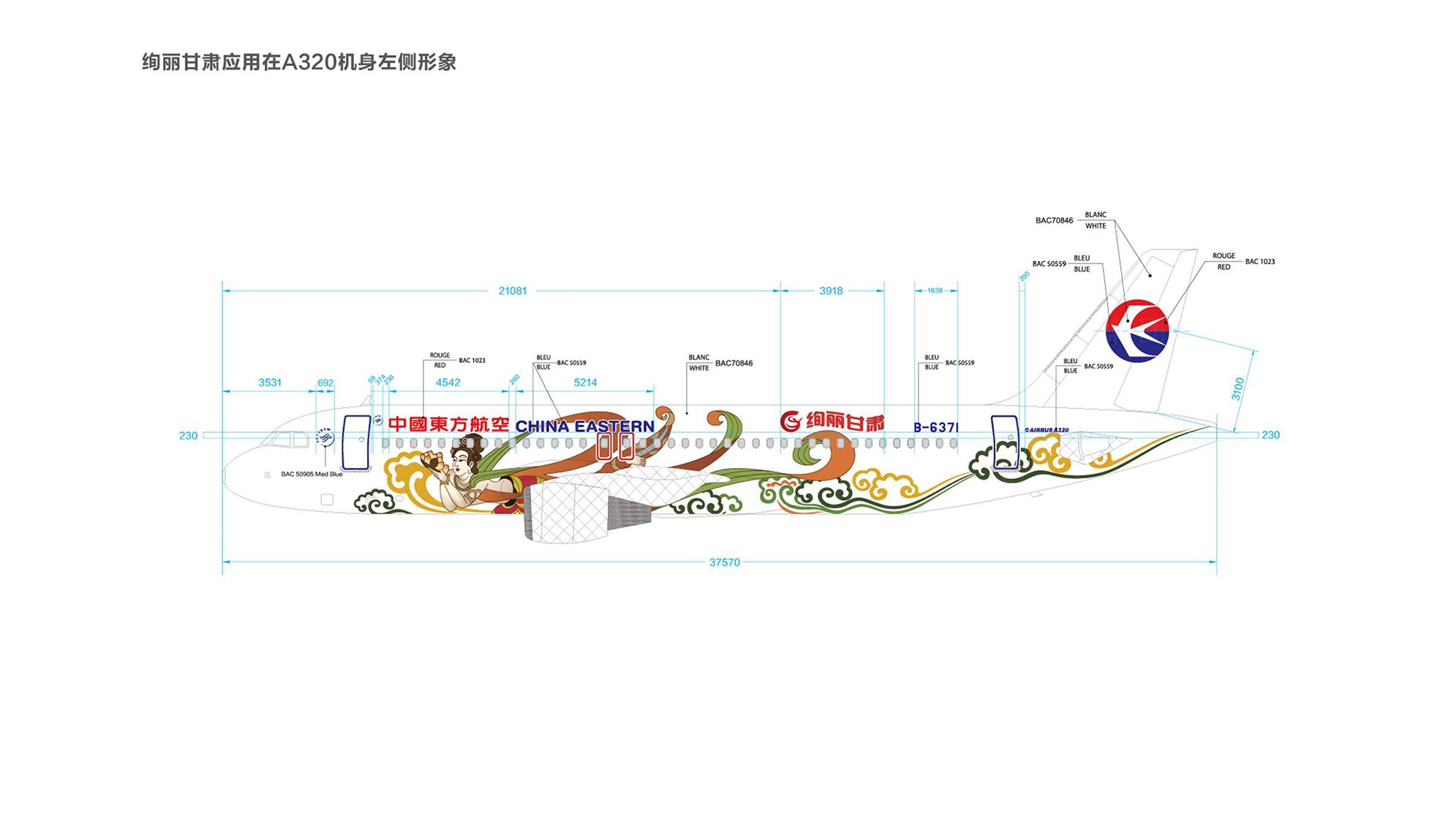 交通运输品牌设计东方航空机身设计&机身设计制图