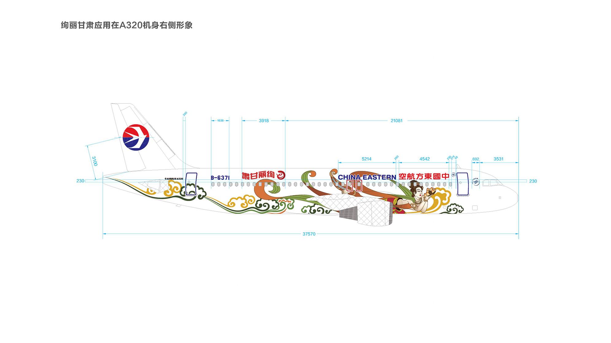 品牌设计东方航空机身设计&机身设计制图应用