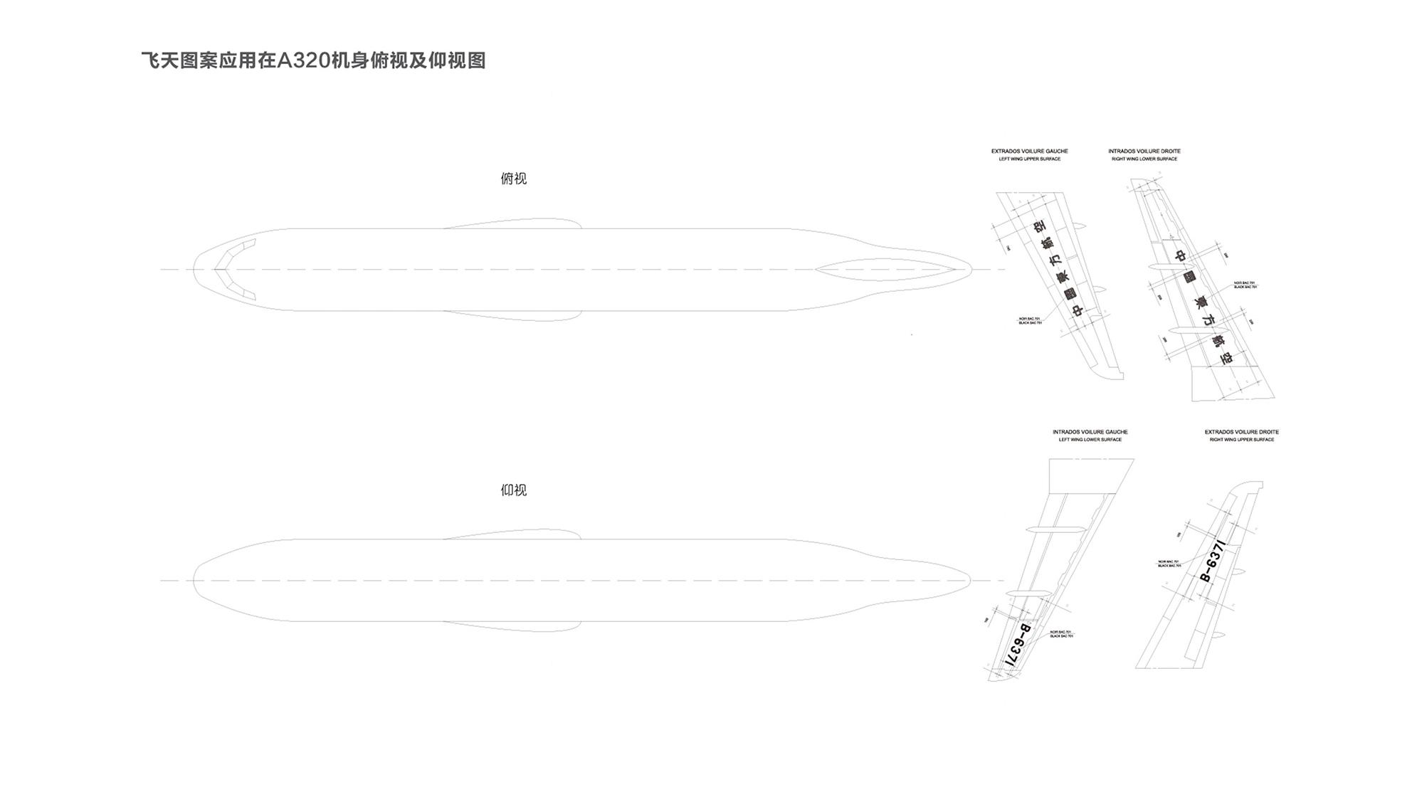 品牌设计东方航空机身设计&机身设计制图应用场景_3
