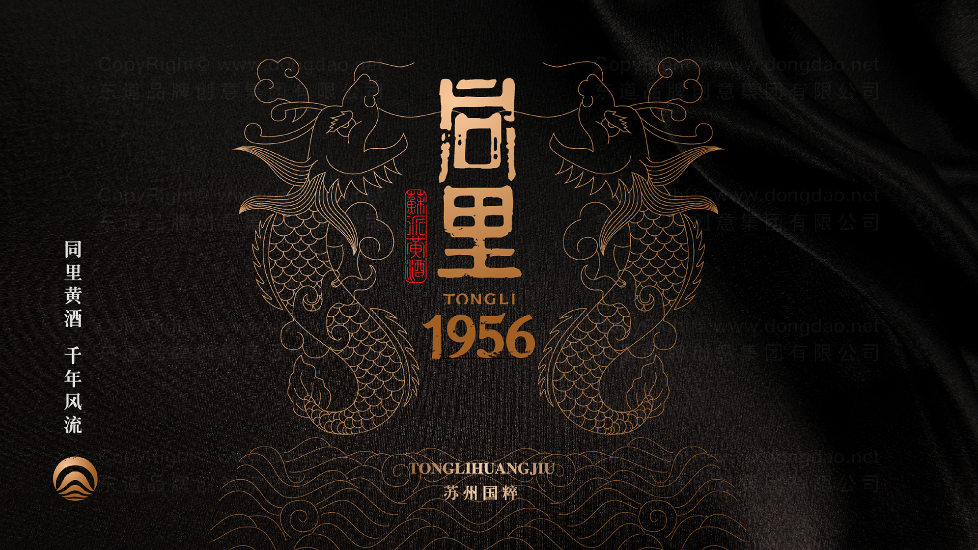 品牌设计同里红酿酒LOGO&VI设计应用场景_6