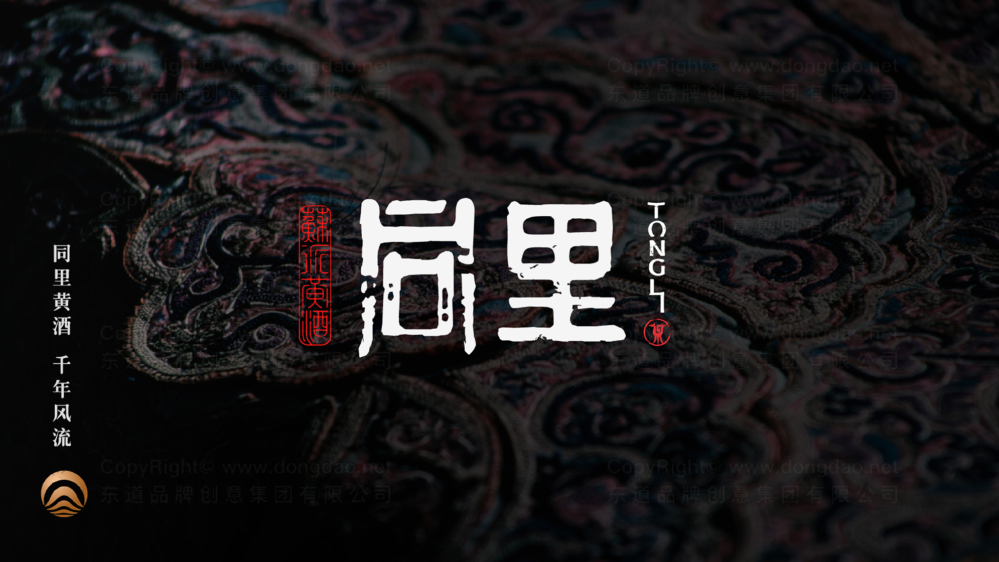 品牌设计同里红酿酒LOGO&VI设计应用