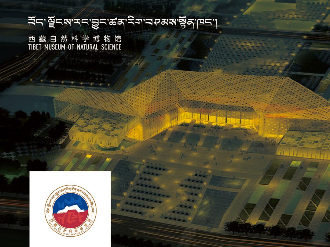 西藏自然科学博物馆LOGO设计应用场景_5