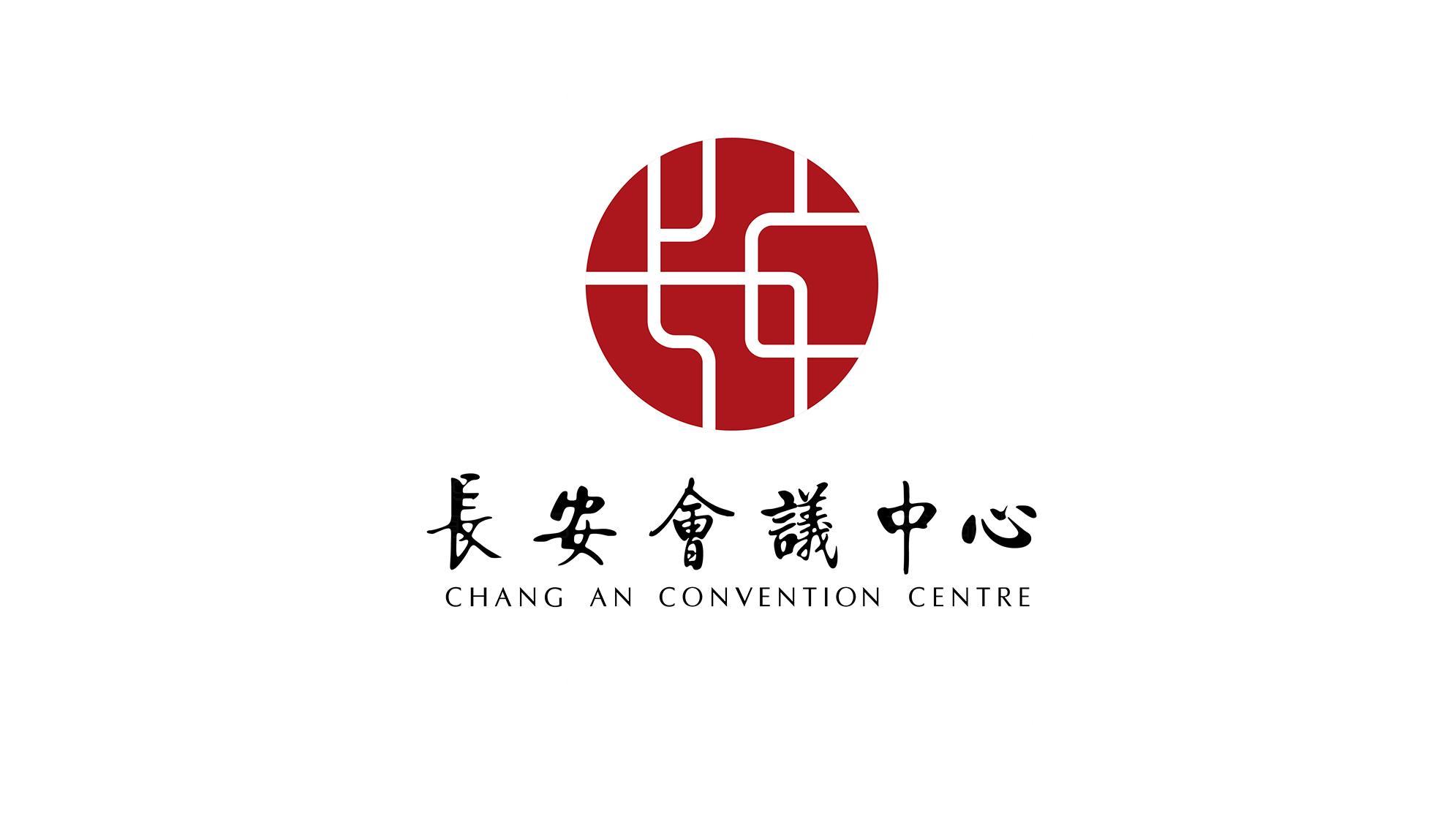 地产建筑品牌设计长安会议中心LOGO&VI设计