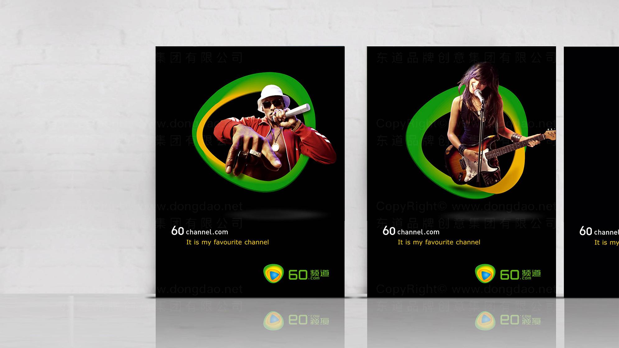品牌设计60频道LOGO设计应用场景_3