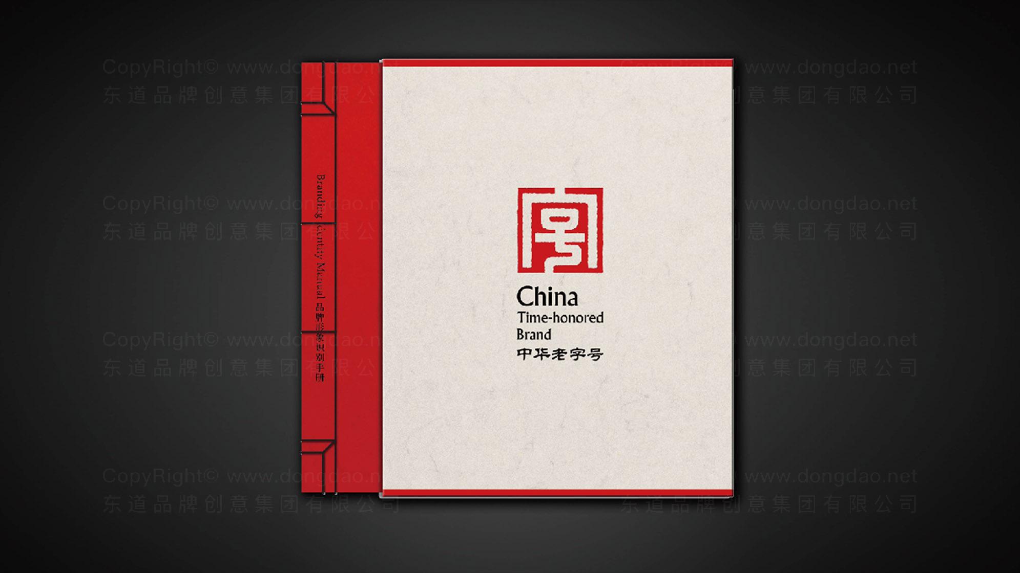 中华老字号品牌logo设计应用