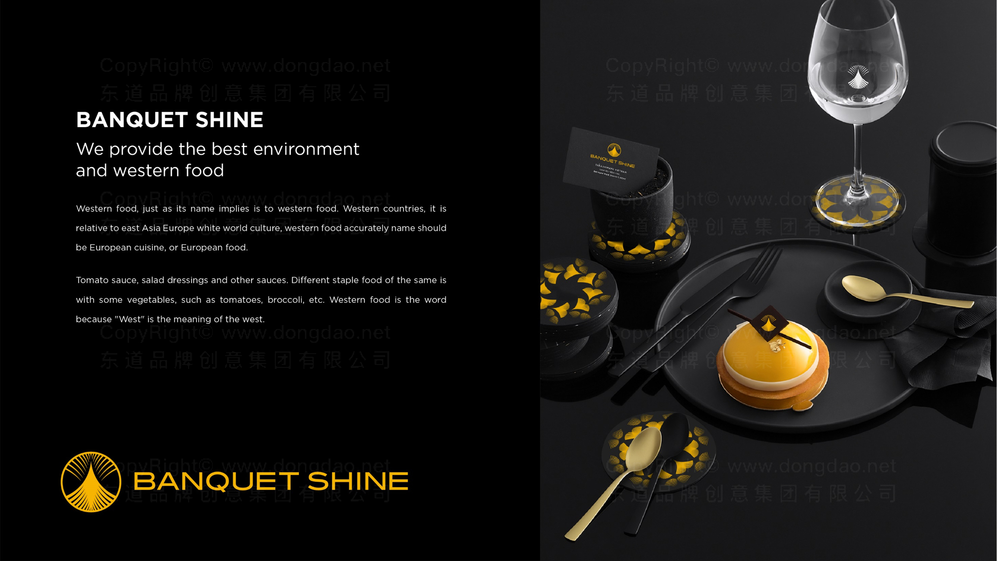 酒店餐饮品牌设计半秋山西餐厅LOGO&VI设计