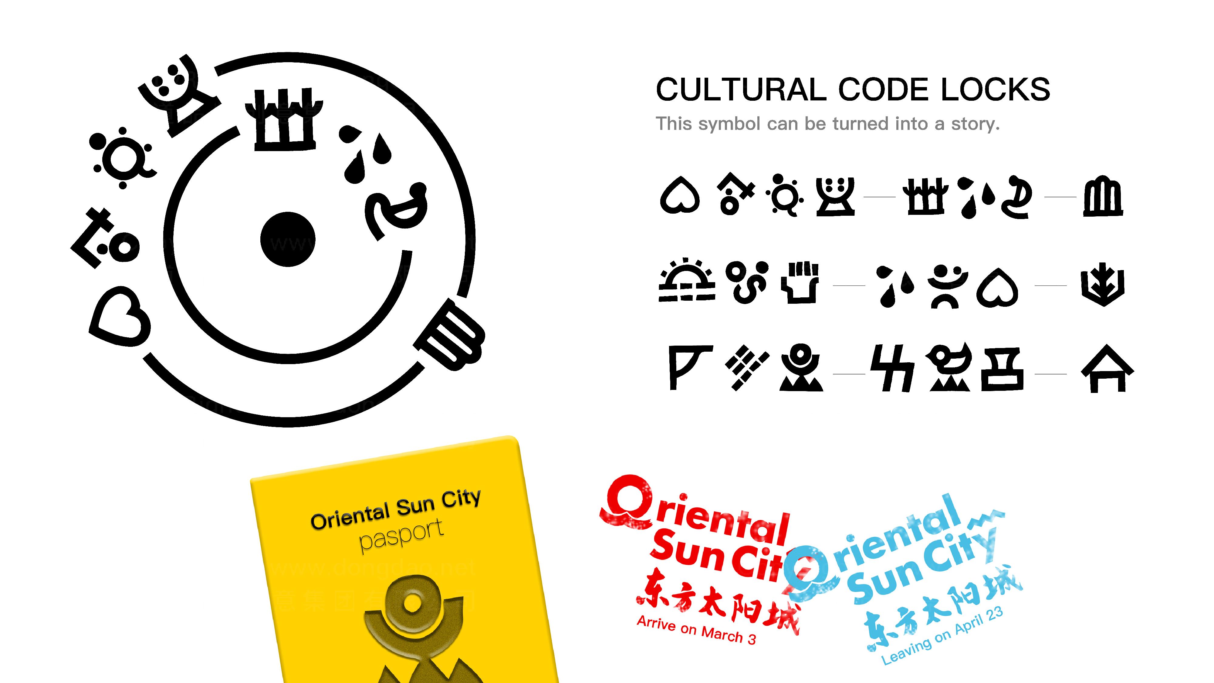 品牌设计东方太阳城LOGO&VI设计应用场景
