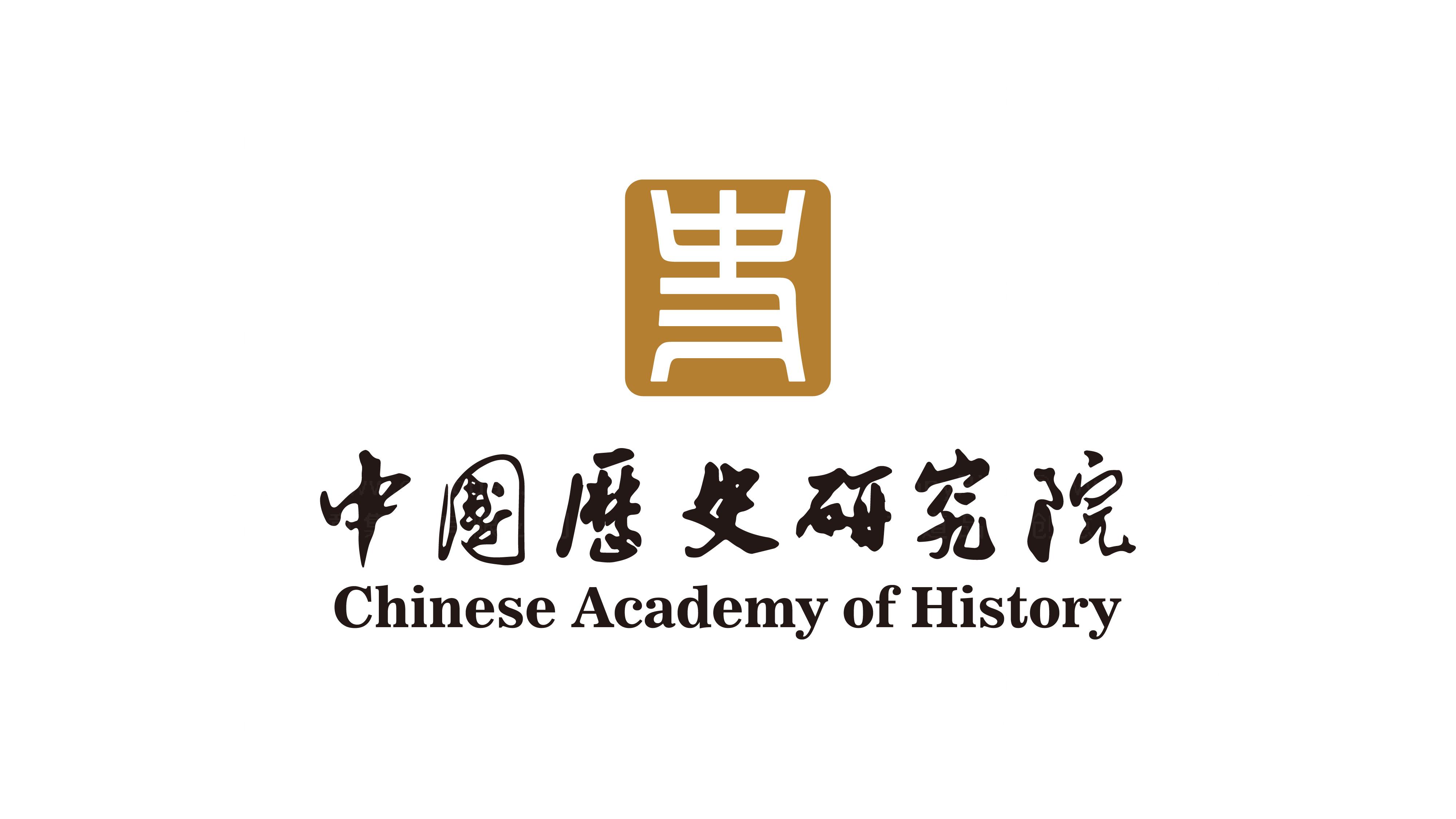 教育科研品牌设计中国历史研究院LOGO&VI设计