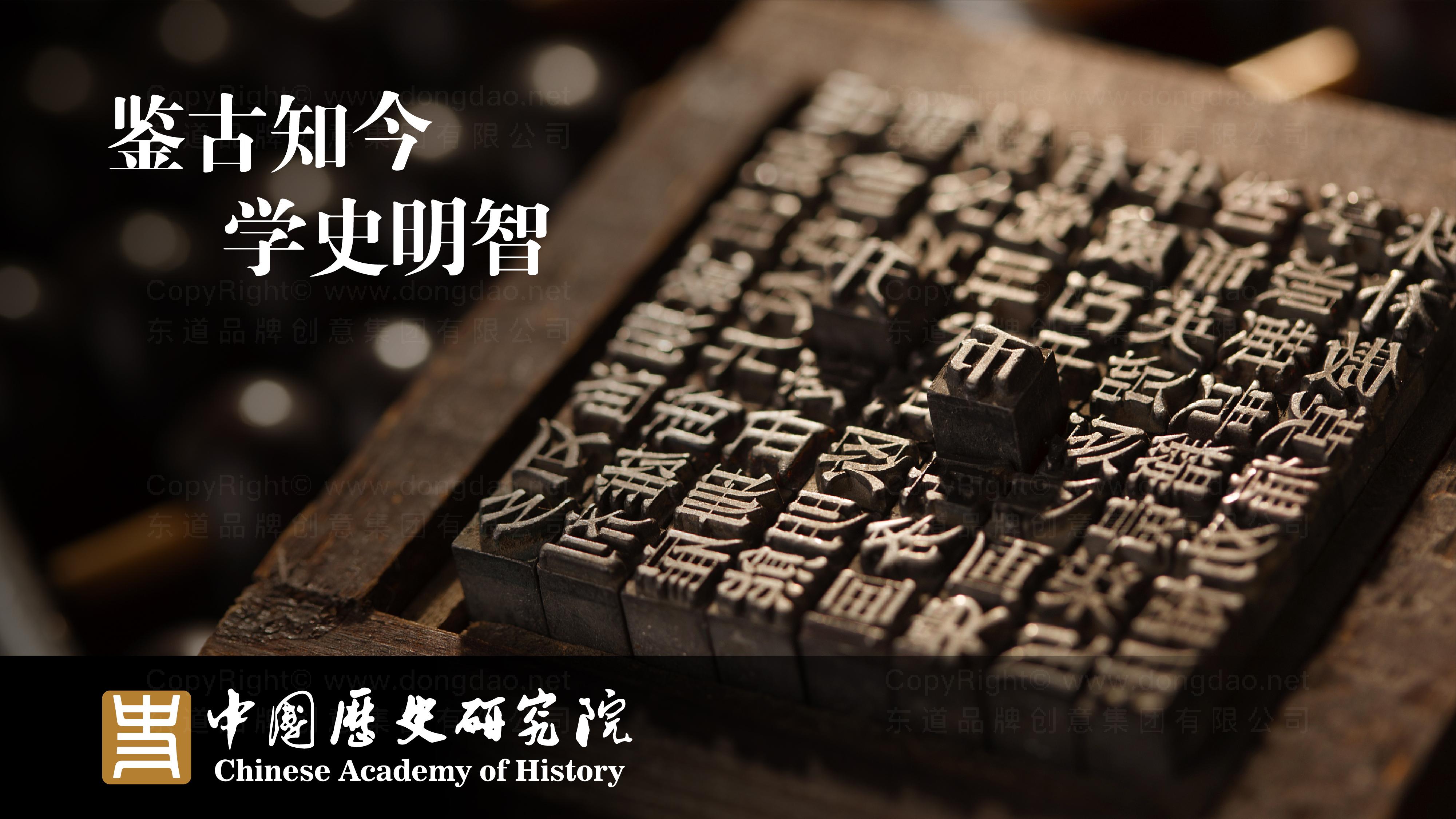 品牌设计中国历史研究院LOGO&VI设计应用场景_2