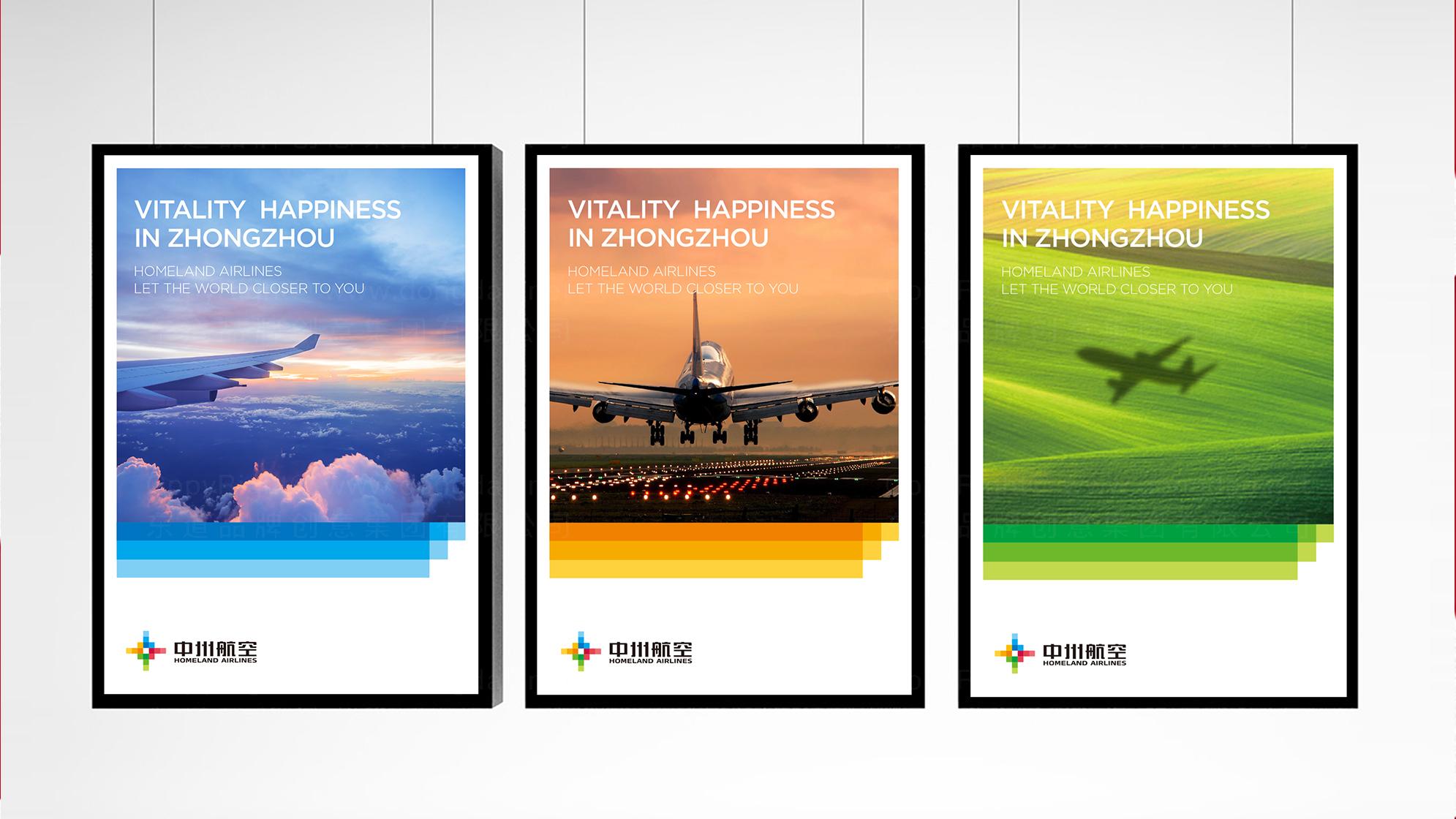品牌设计中州航空LOGO&VI设计应用场景