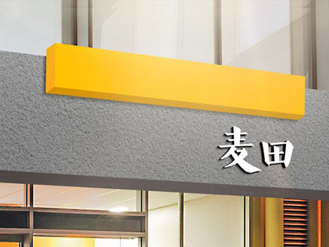 品牌设计麦田房产logo设计、vi设计应用场景_12