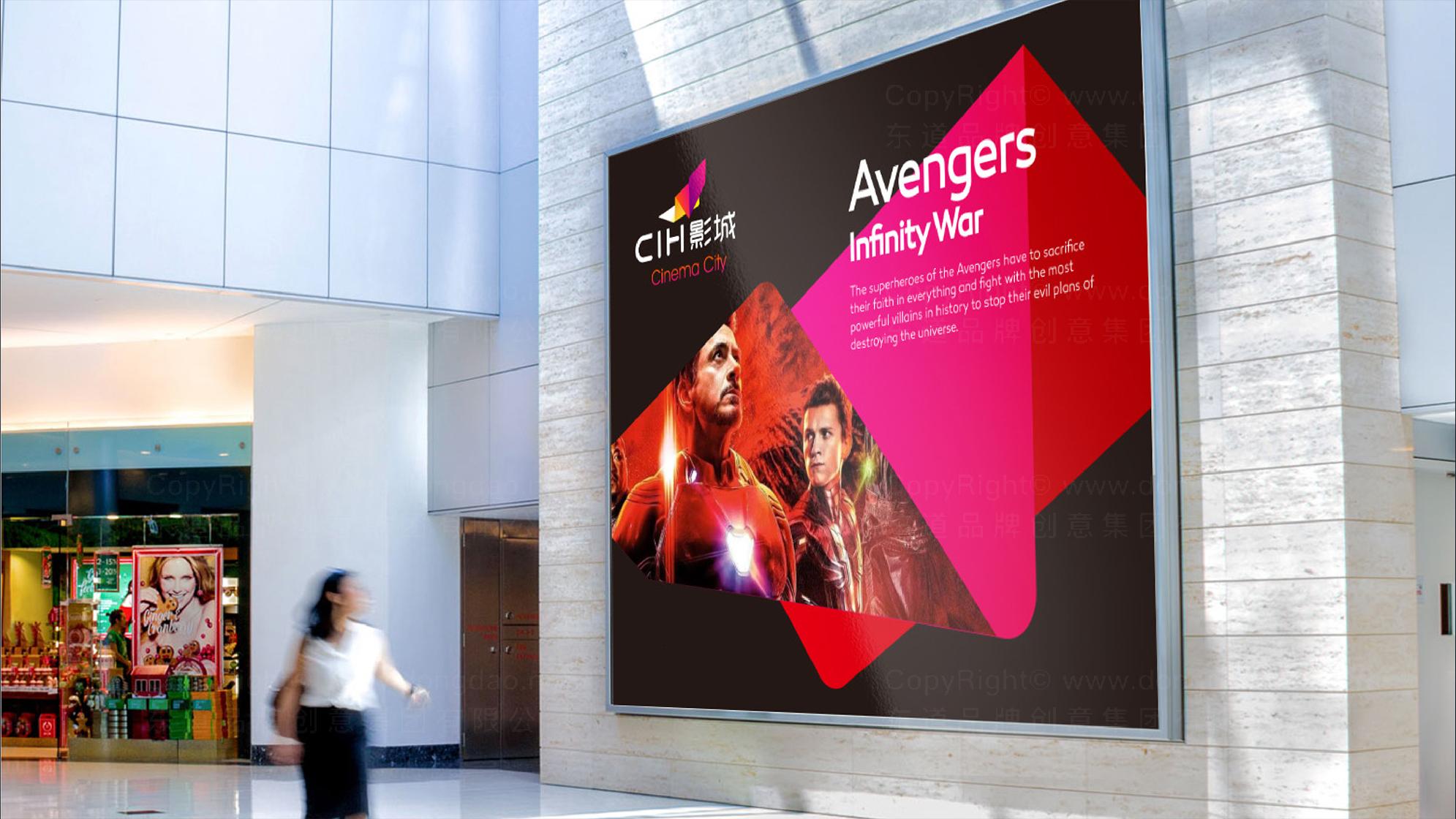 文体娱媒品牌设计CIH影城LOGO&VI设计
