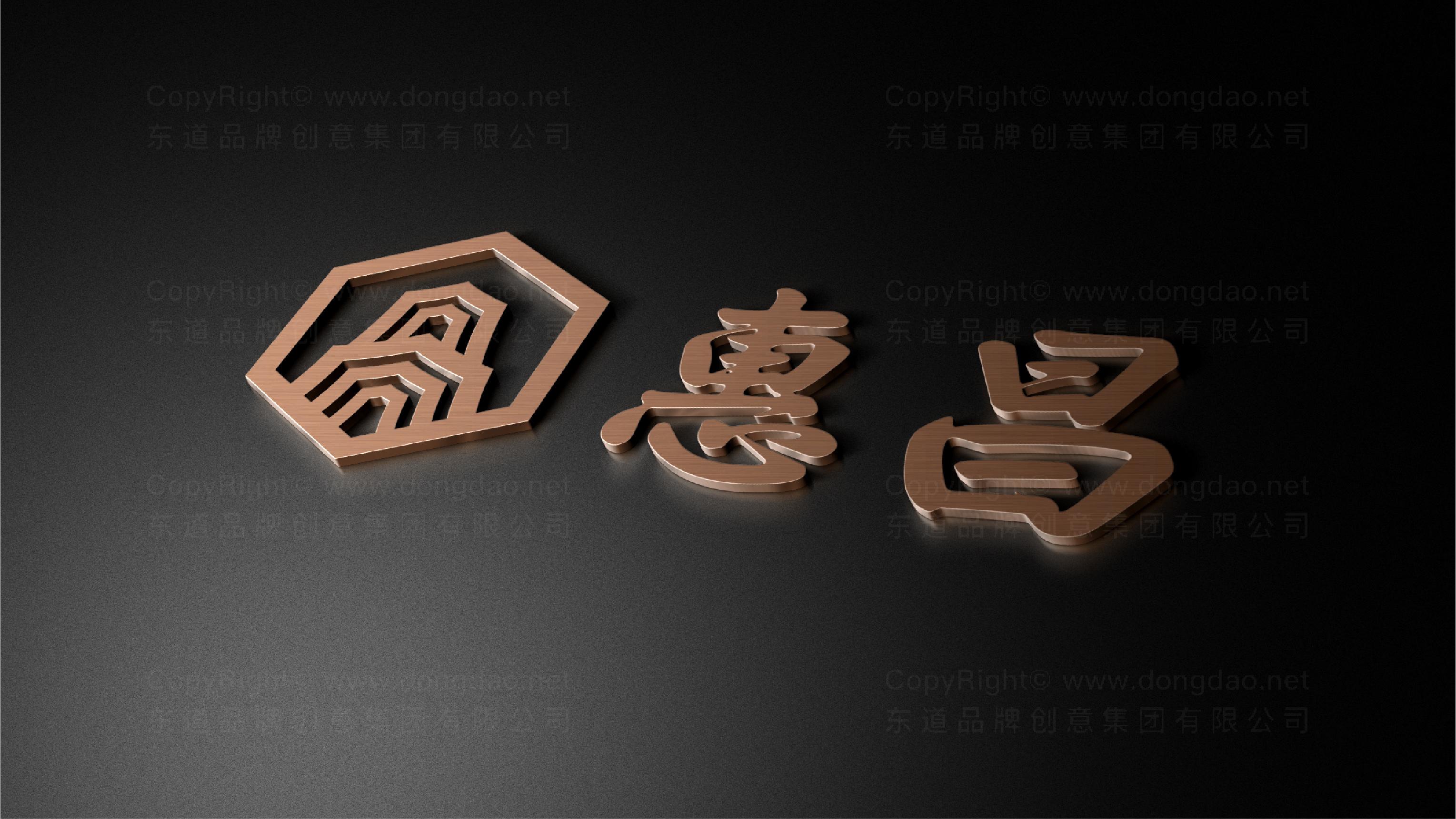 快速消费品牌设计惠昌集团LOGO&VI设计