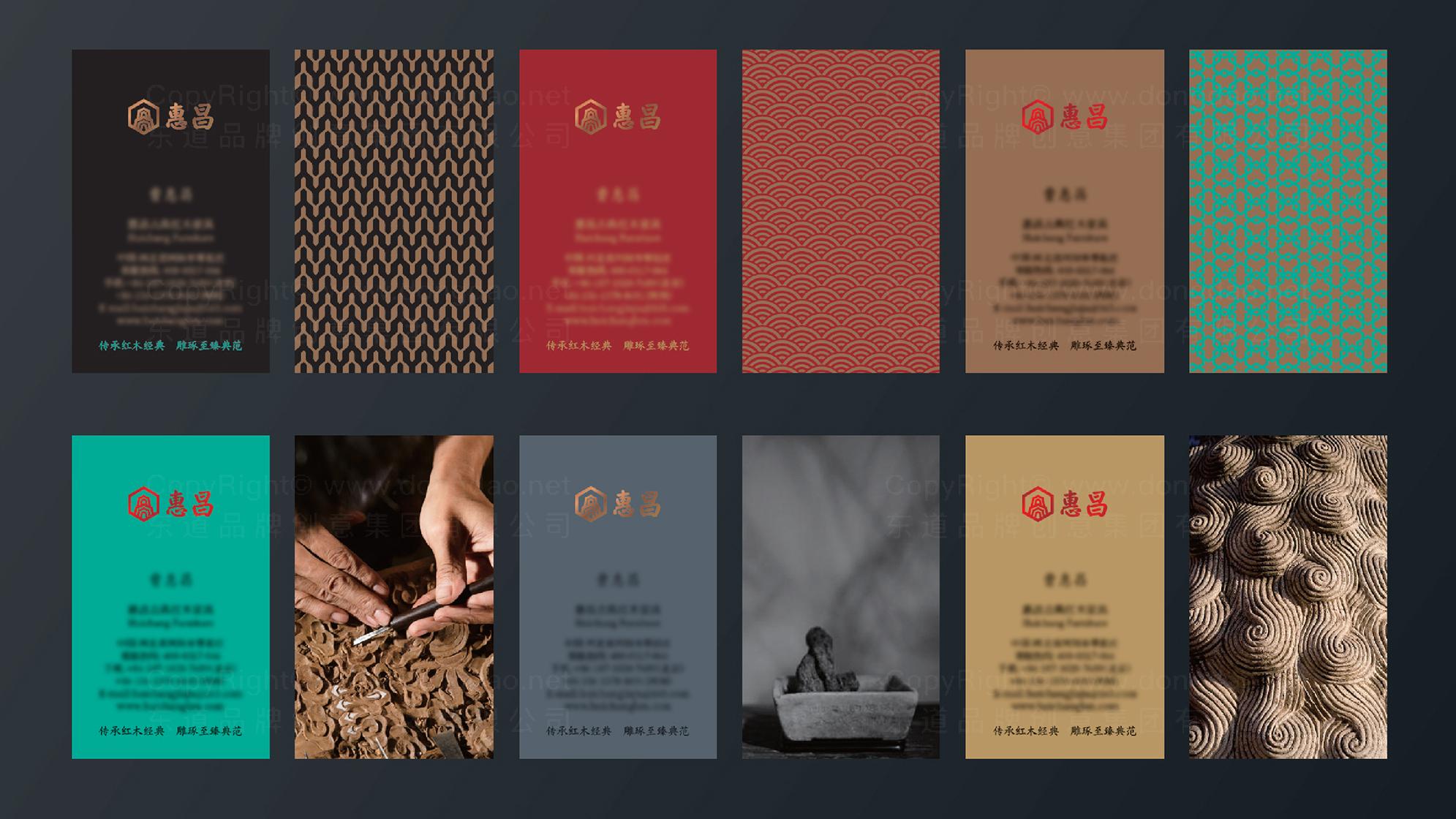 品牌设计惠昌集团LOGO&VI设计应用