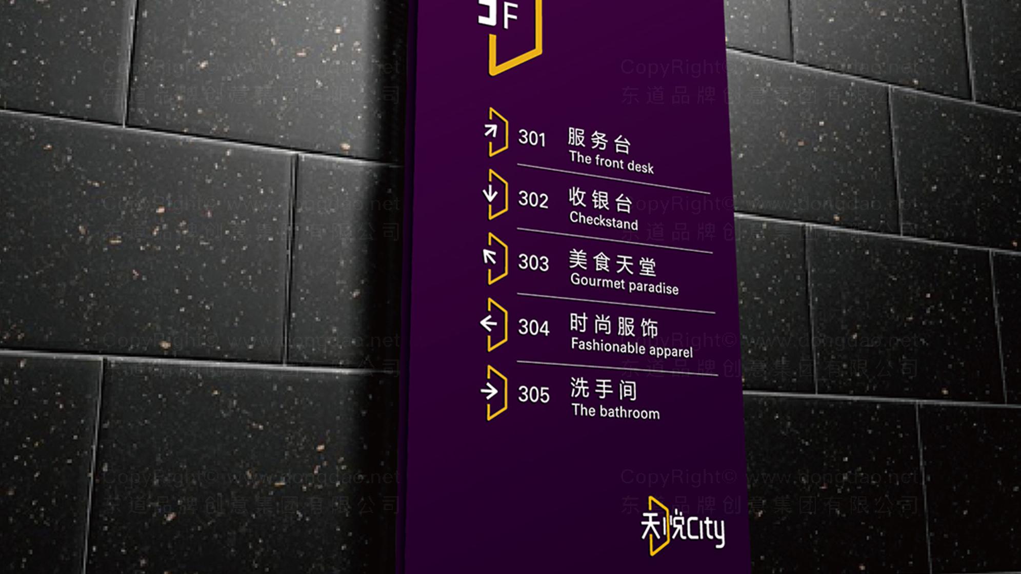 品牌设计天悦购物中心LOGO&VI设计应用场景_5