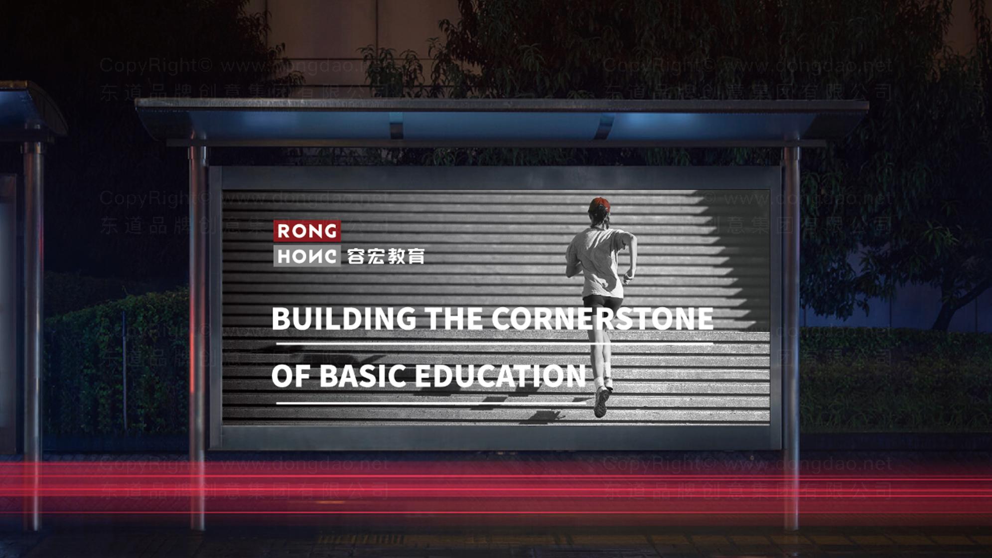 教育科研品牌设计容宏教育LOGO&VI设计