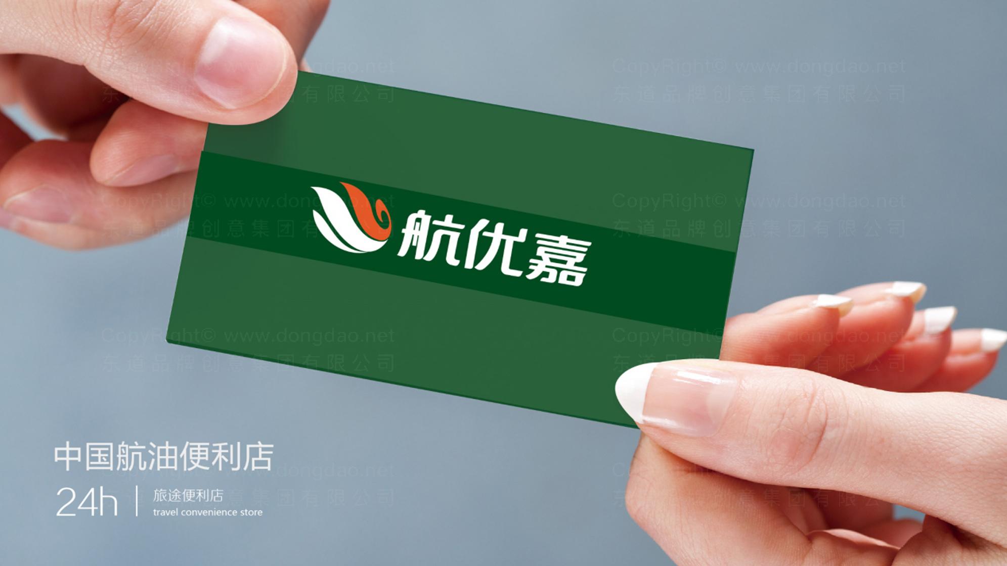 中国航油石油公司logo设计、vi设计