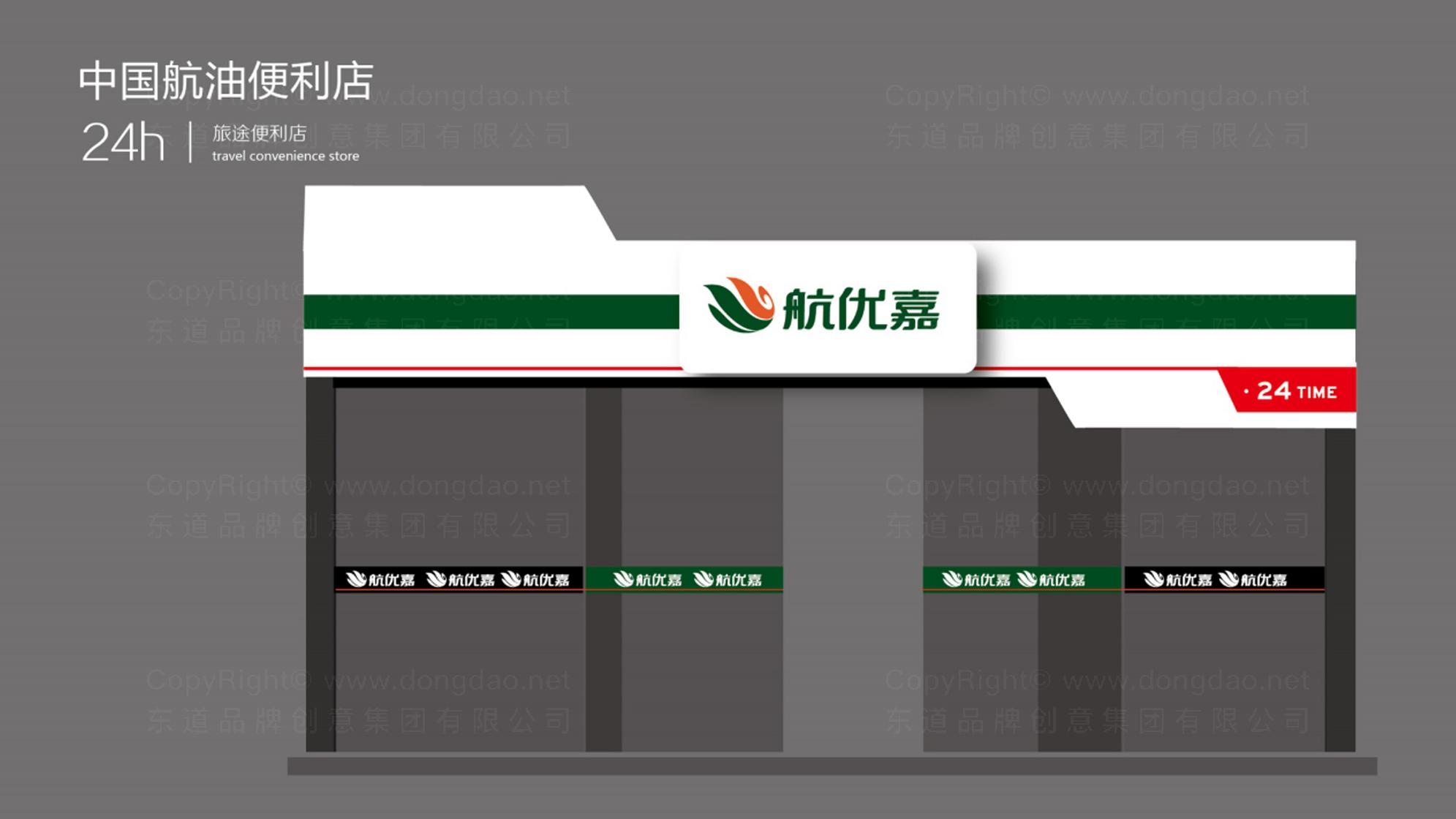 中国航油石油公司logo设计、vi设计应用场景_3