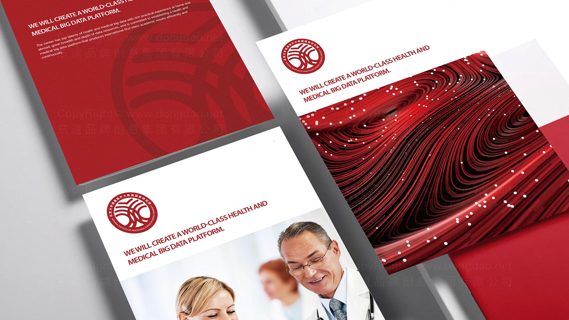 品牌设计北大医疗健康数据研究院LOGO&VI设计应用
