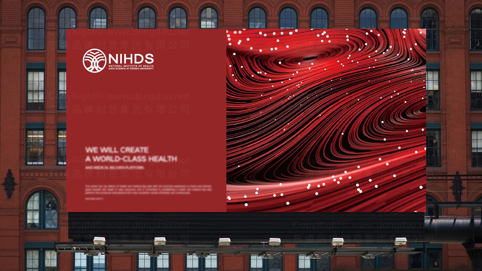 品牌设计北大医疗健康数据研究院LOGO&VI设计应用场景_1