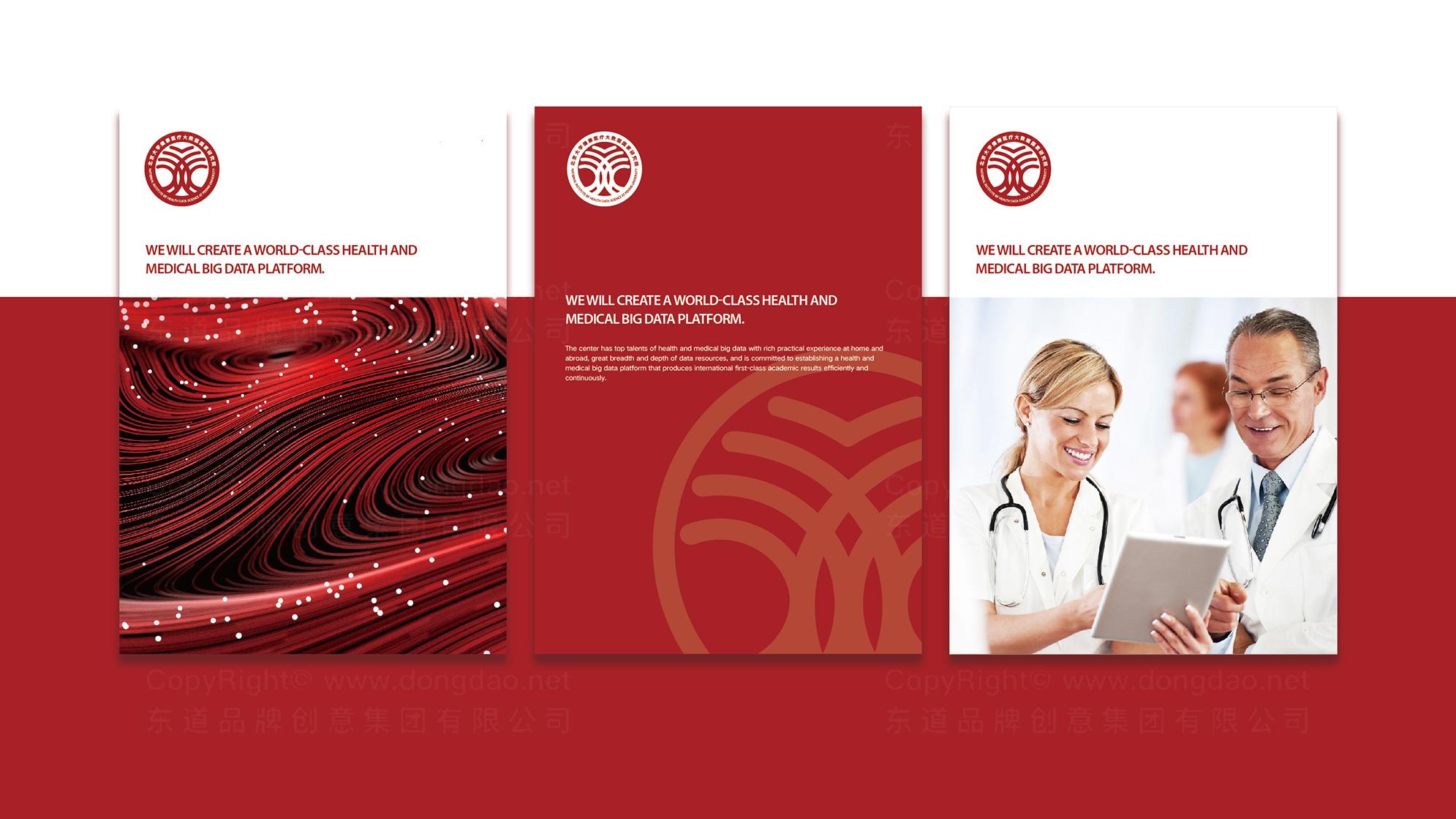 品牌设计北大医疗健康数据研究院LOGO&VI设计应用场景_4