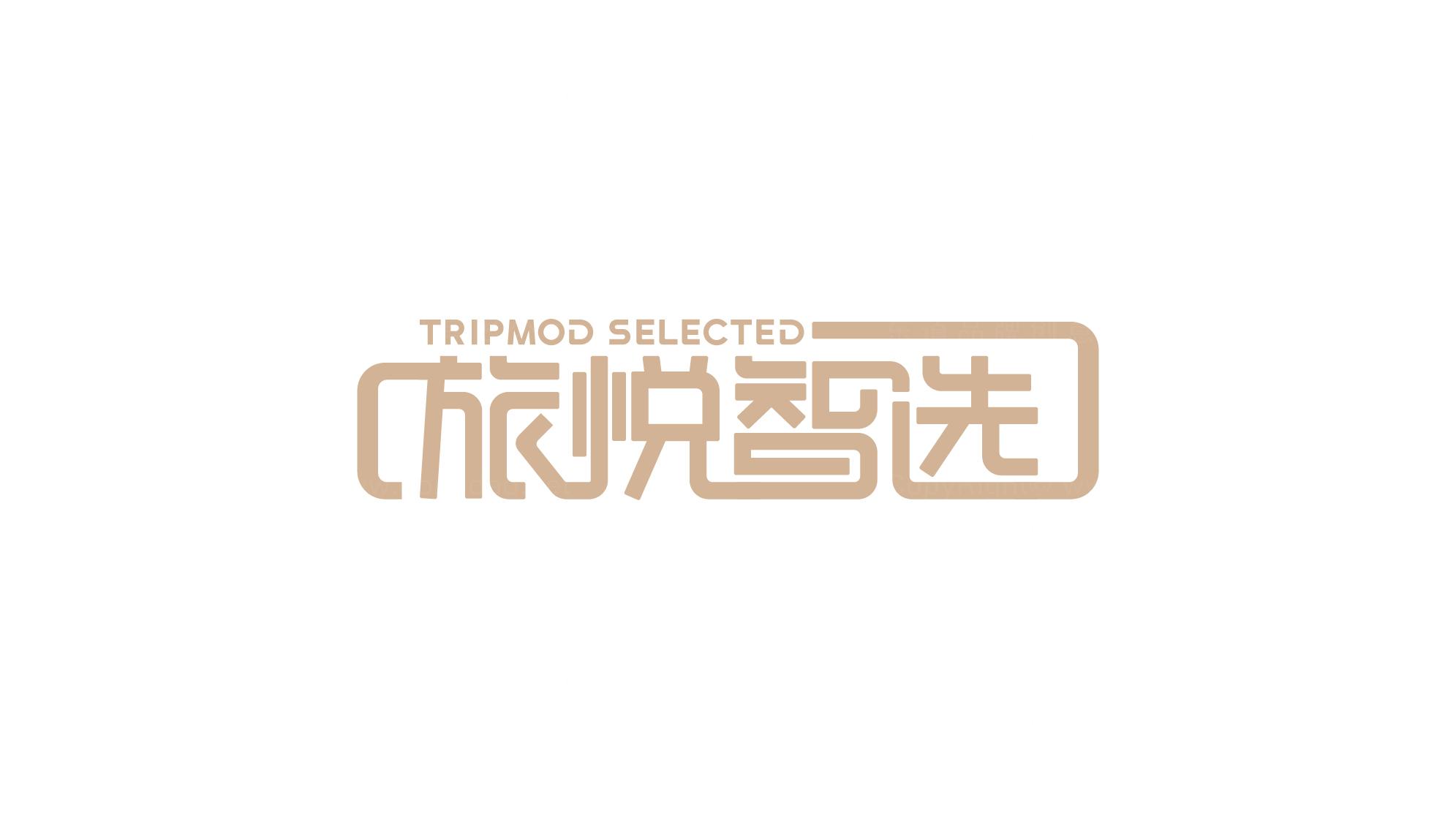 旅游生活品牌设计旅悦智选LOGO&VI设计