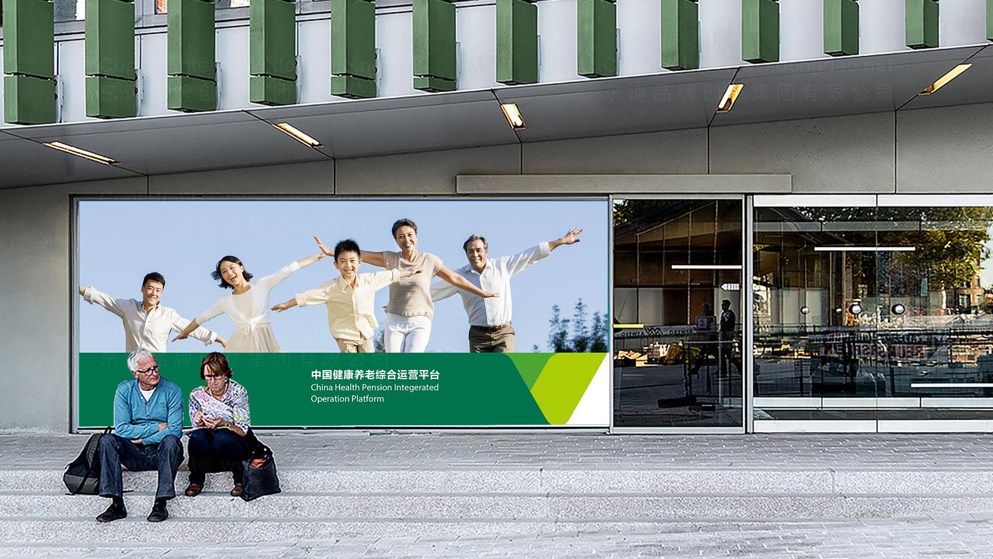 品牌设计中国健康养老集团LOGO&VI设计应用场景_1