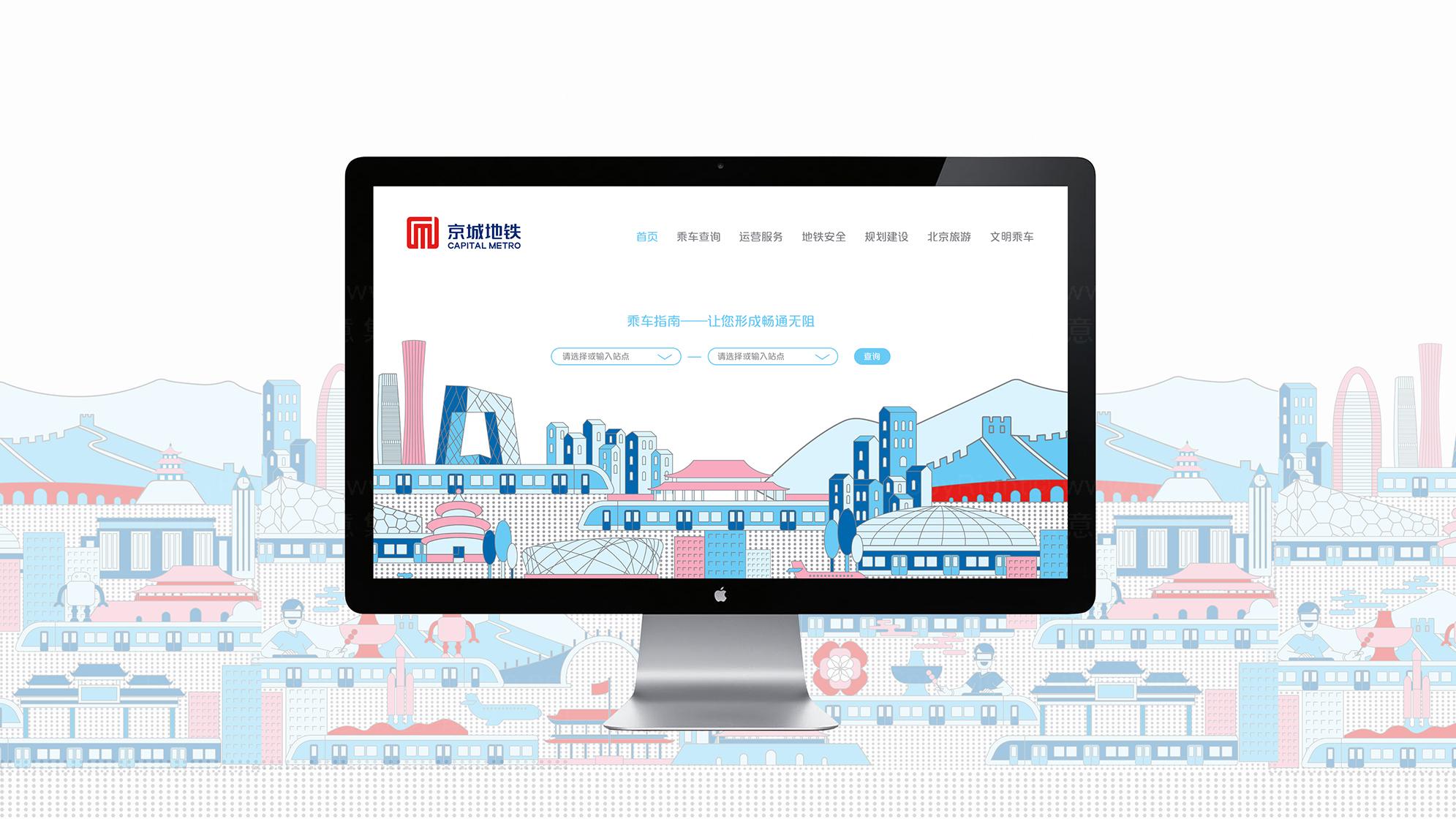 品牌设计京城地铁LOGO&VI设计应用场景_5
