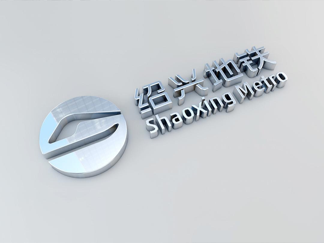 绍兴地铁logo设计、vi设计应用场景_13