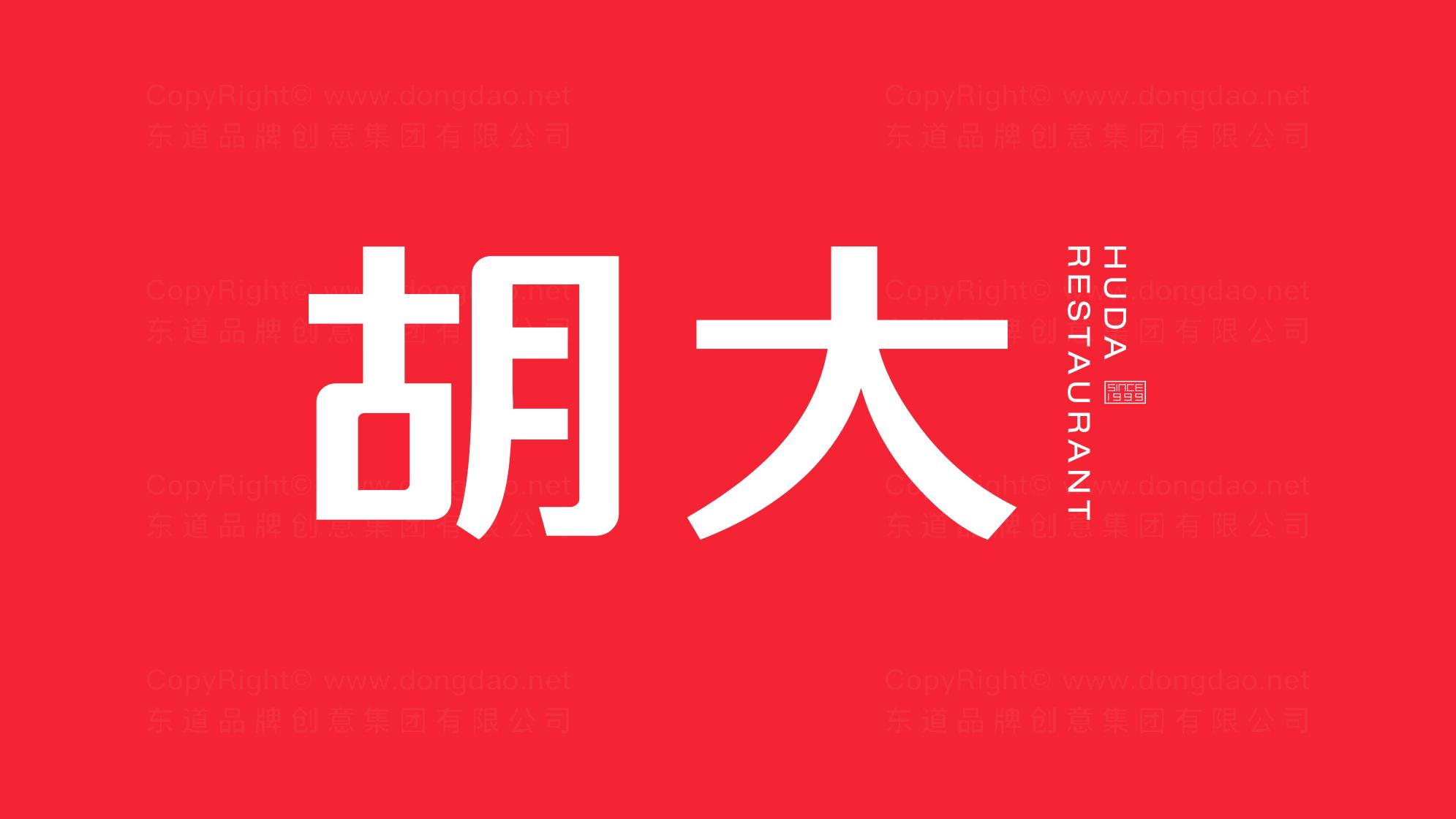 品牌设计案例胡大餐饮LOGO&VI设计