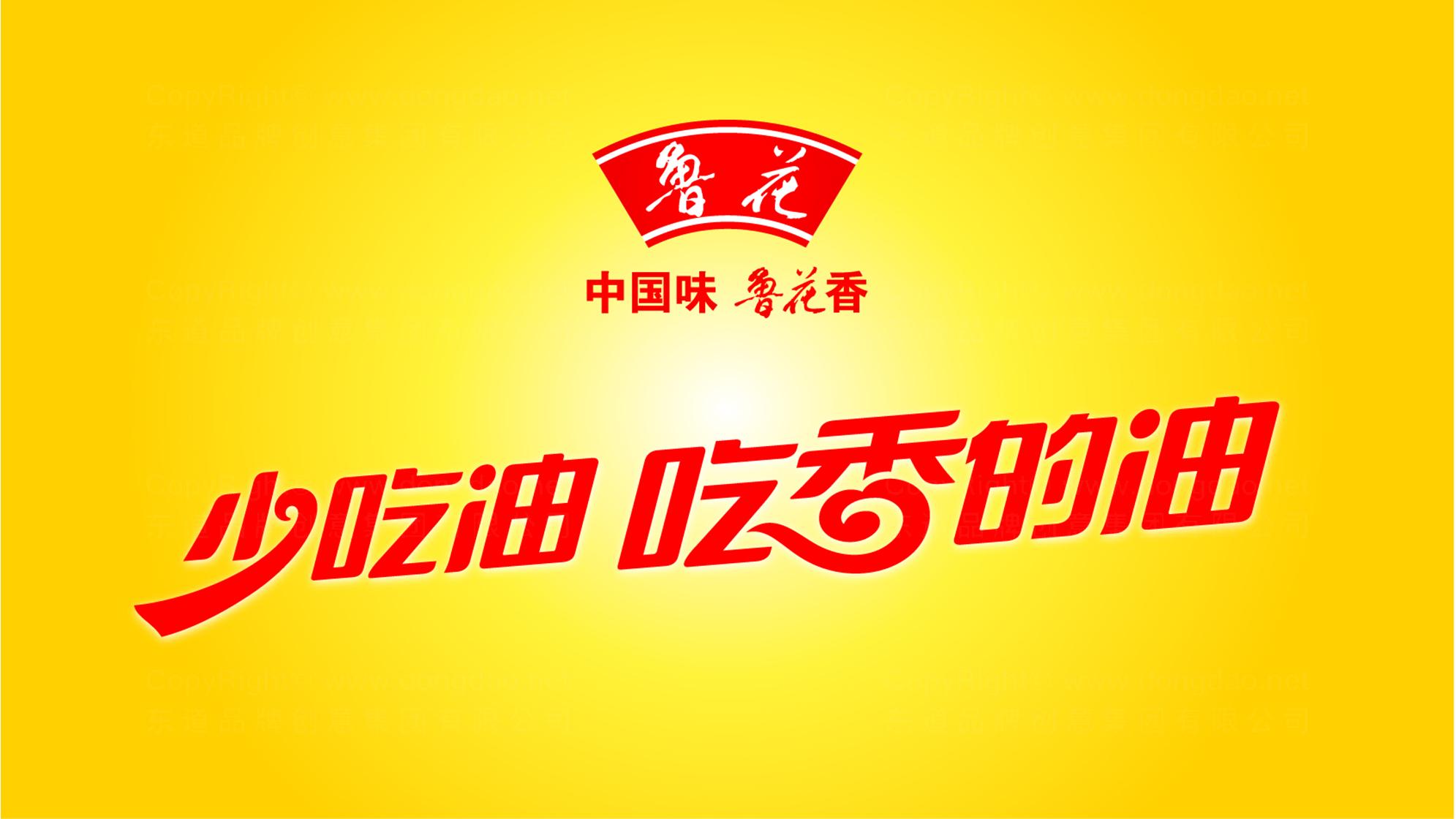 品牌设计鲁花LOGO&VI设计应用