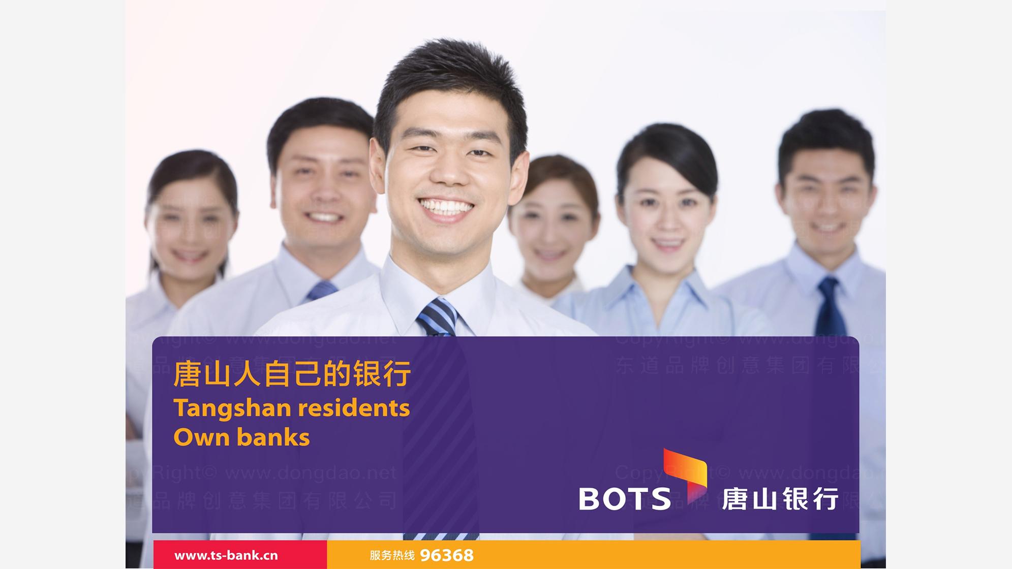 品牌设计唐山银行LOGO&VI设计应用