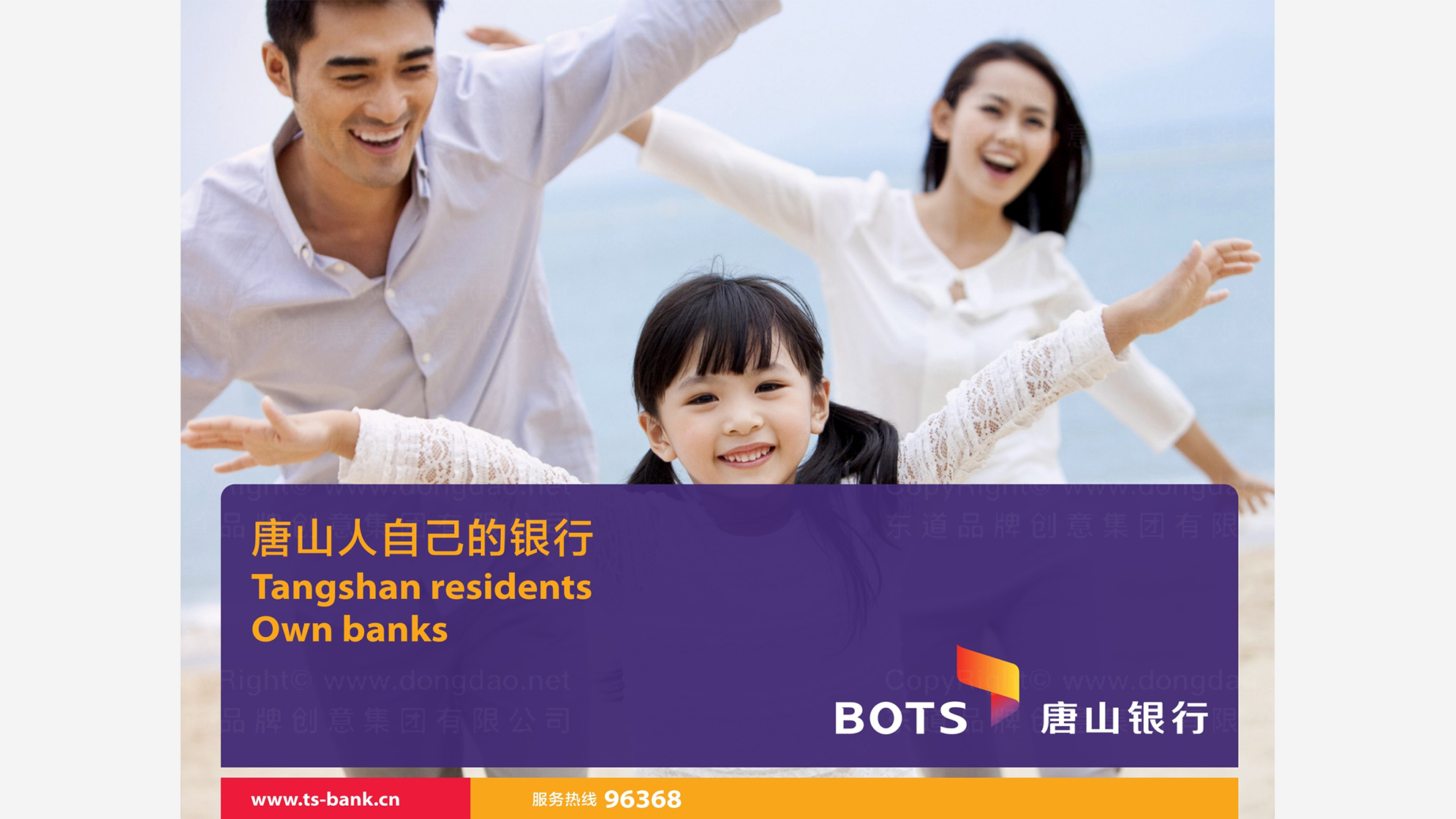 品牌设计唐山银行LOGO&VI设计应用场景