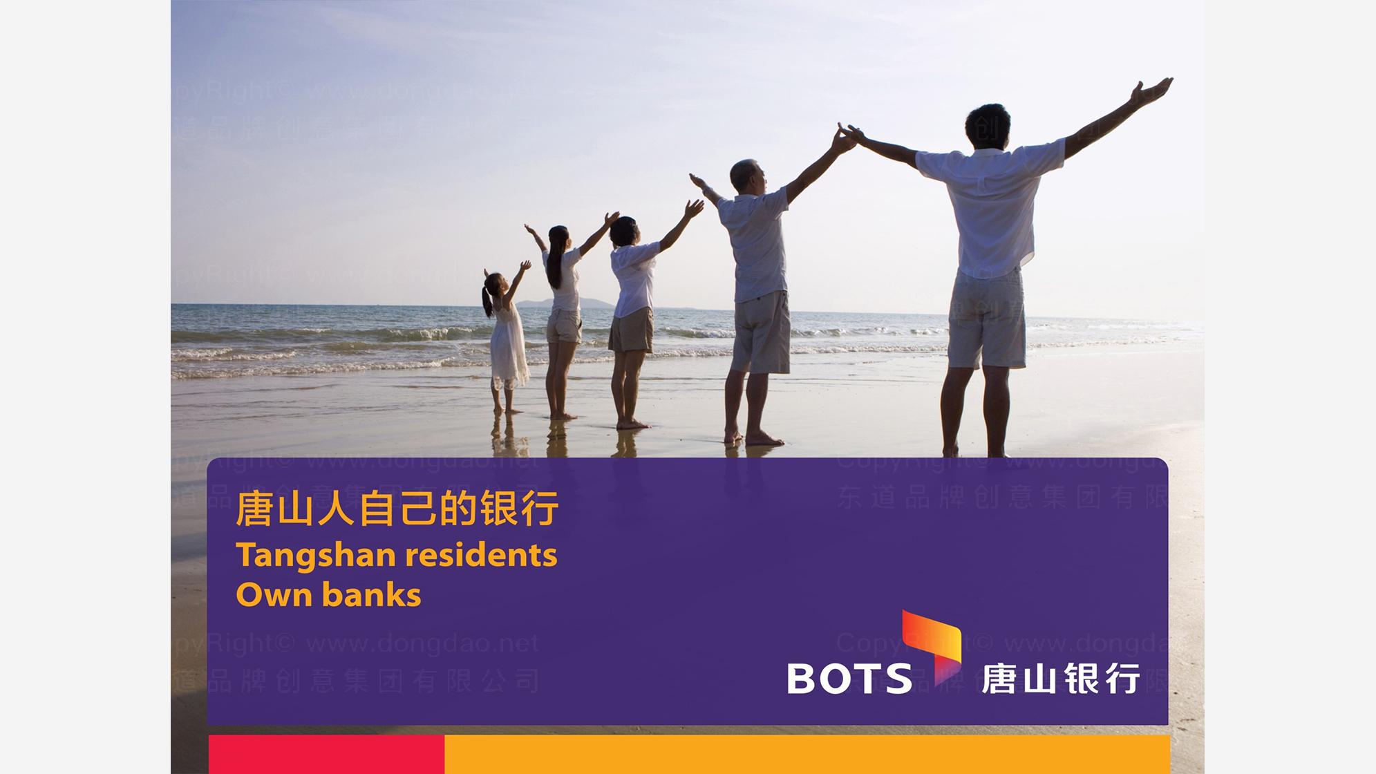 品牌设计唐山银行LOGO&VI设计应用场景_1