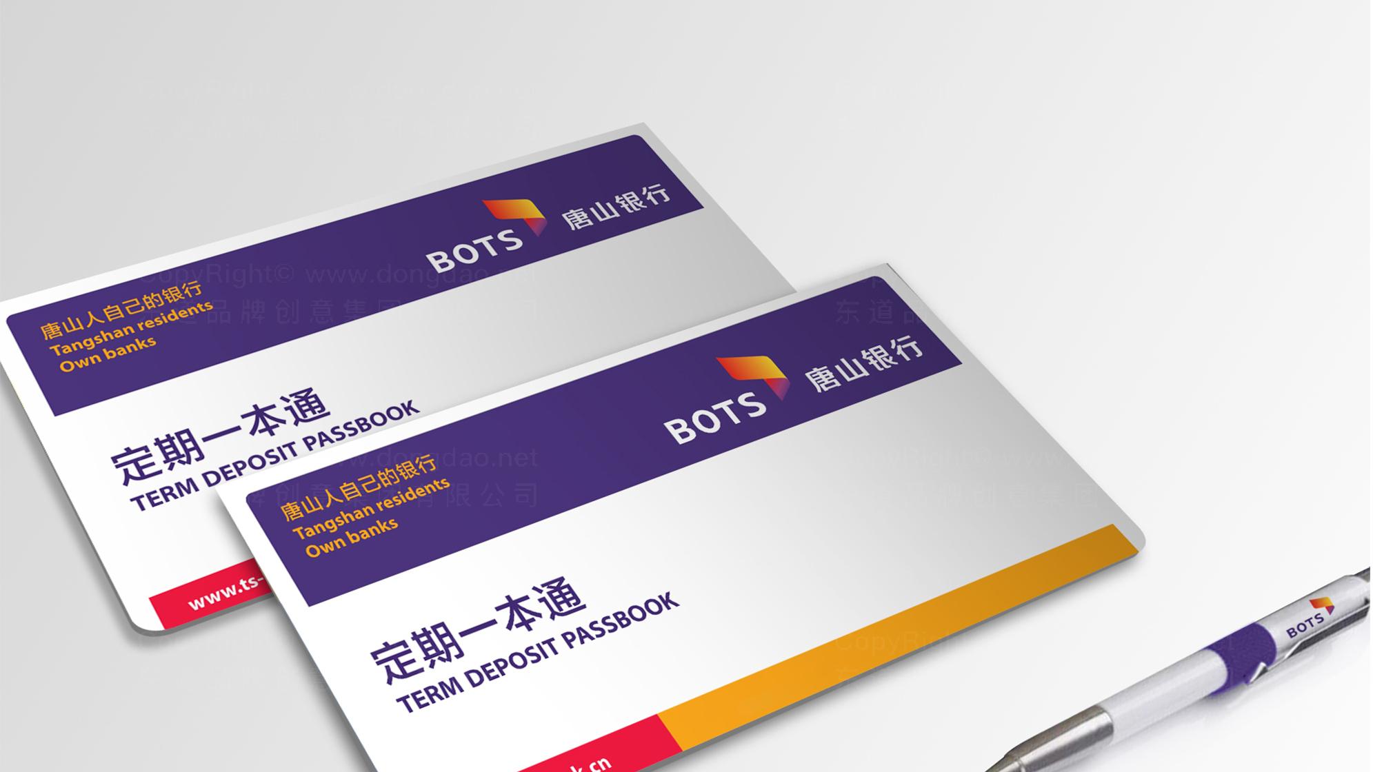 品牌设计唐山银行LOGO&VI设计应用场景_5