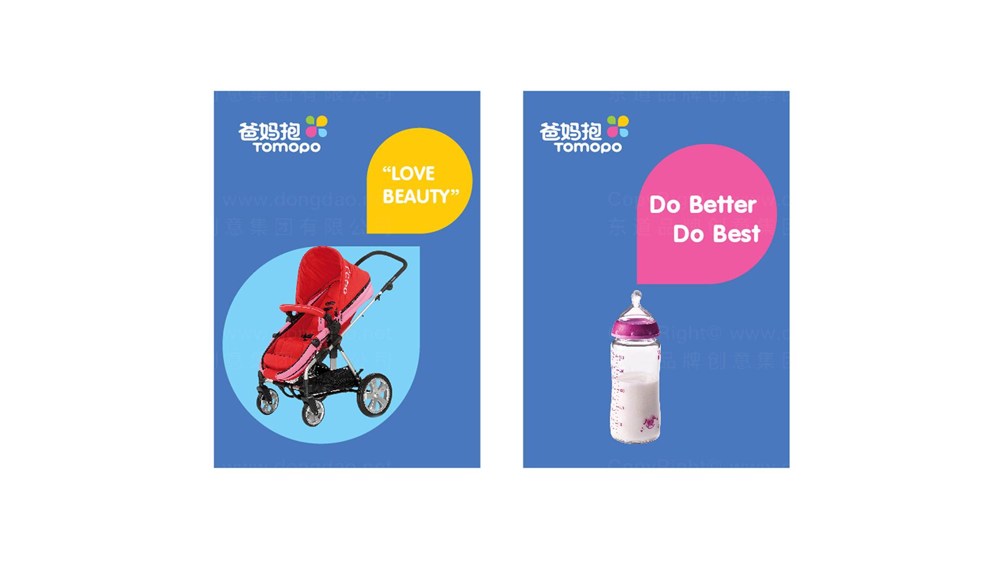 品牌设计爸妈抱母婴tomopo标志设计应用场景_7