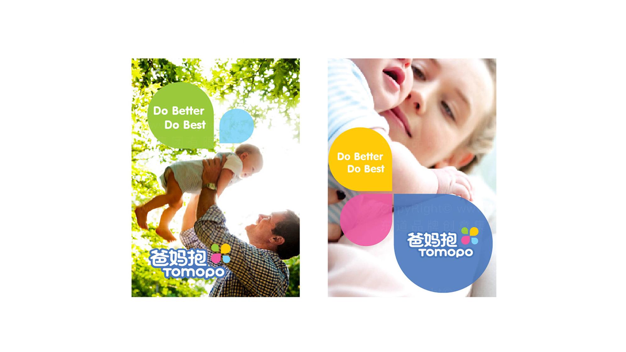 品牌设计爸妈抱母婴tomopo标志设计应用场景_8