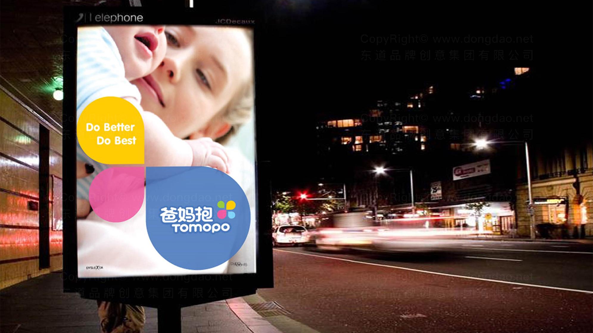 品牌设计爸妈抱母婴tomopo标志设计应用场景_9