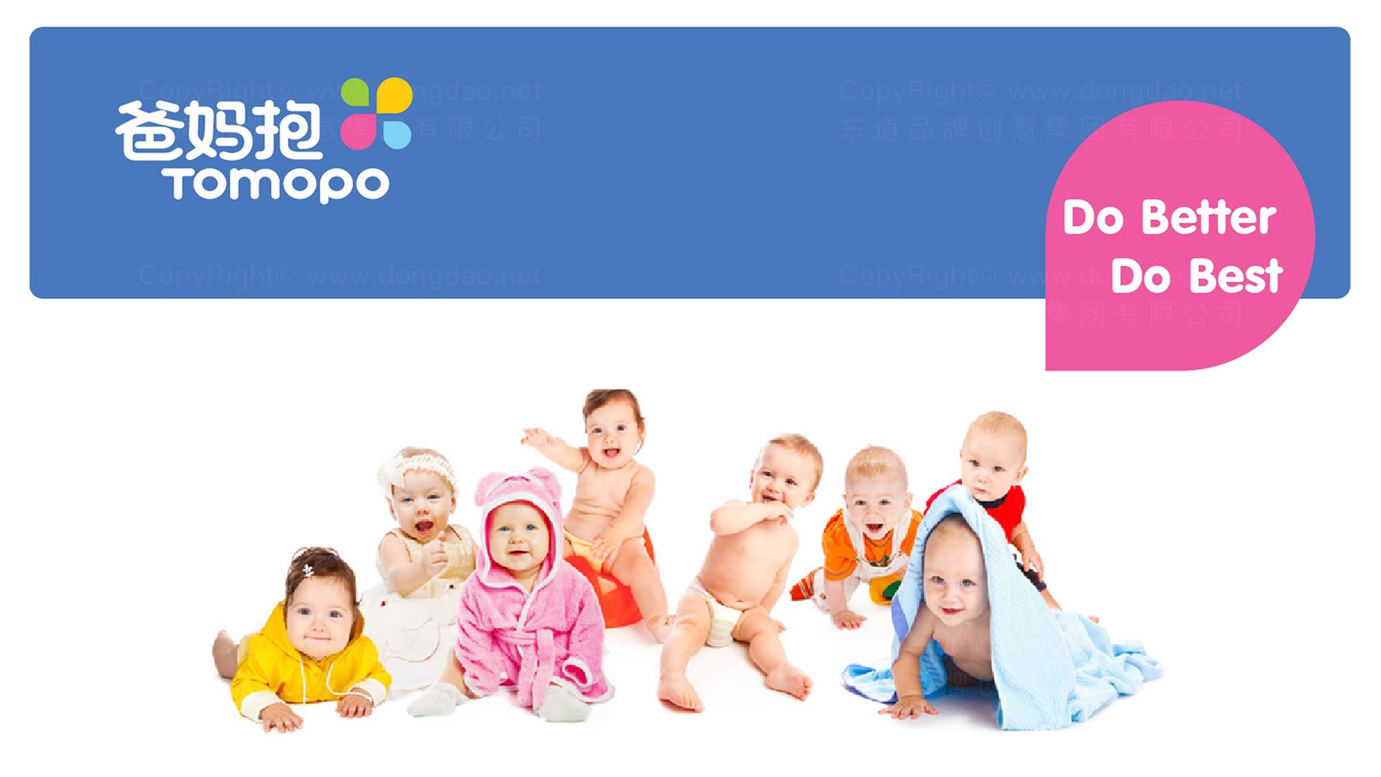 品牌设计爸妈抱母婴tomopo标志设计应用