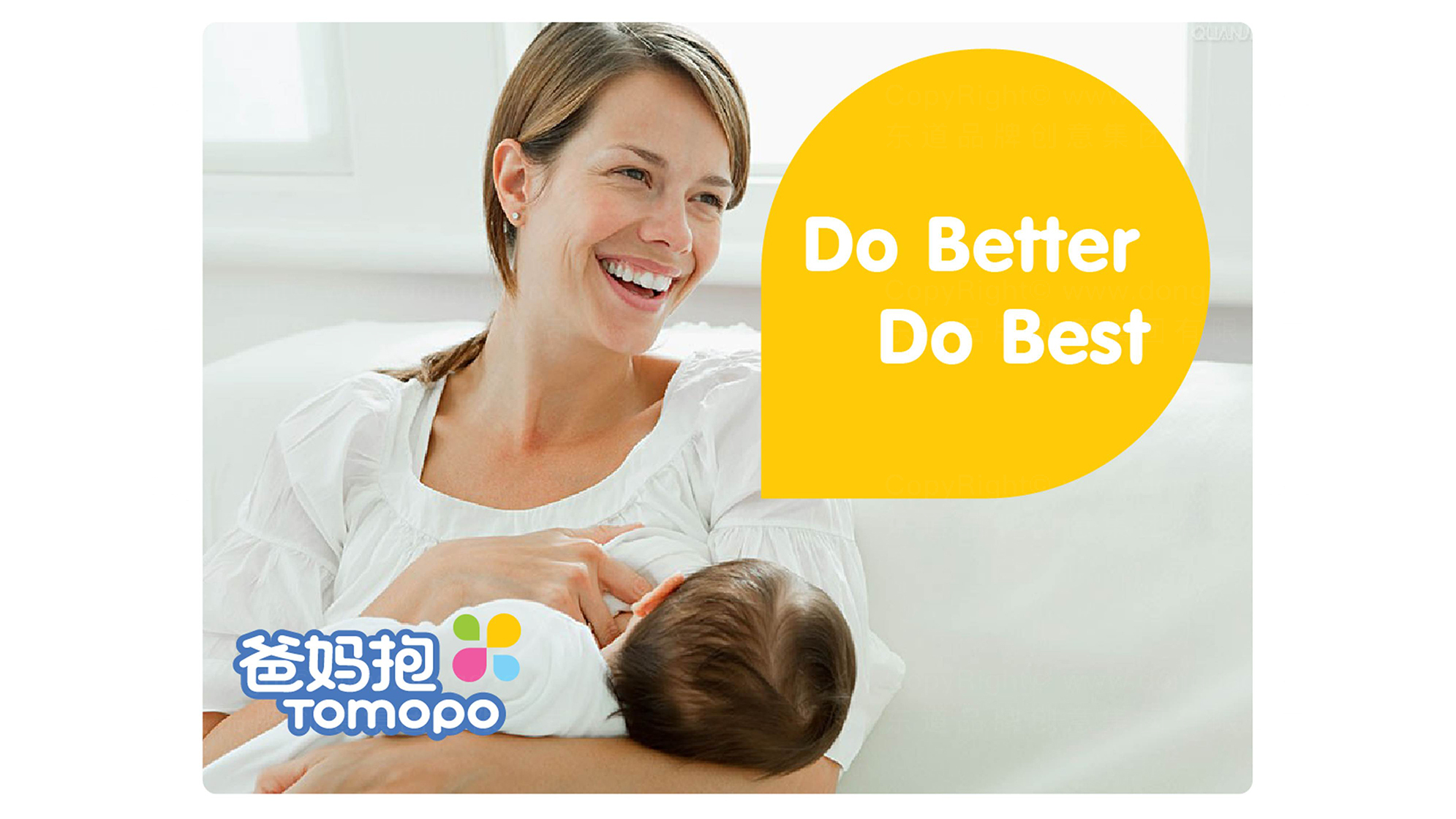 品牌设计爸妈抱母婴tomopo标志设计应用场景