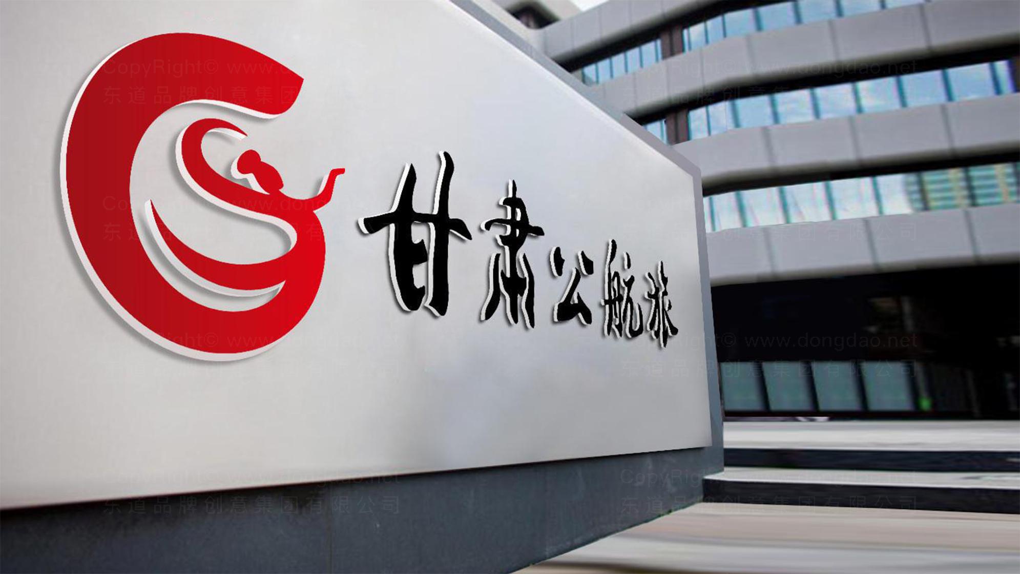 品牌设计案例甘肃公航旅标志设计