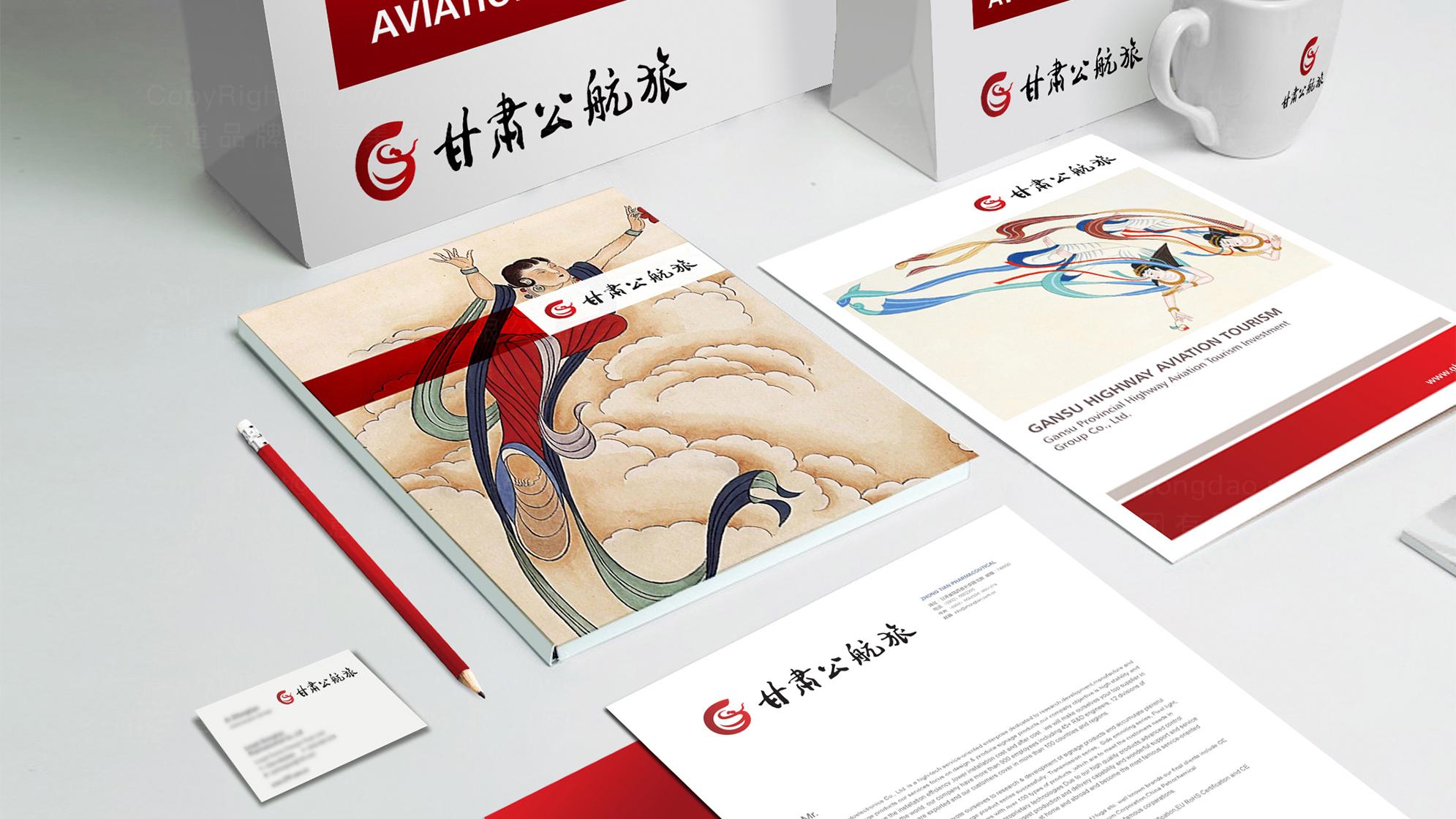 品牌设计甘肃公航旅标志设计应用