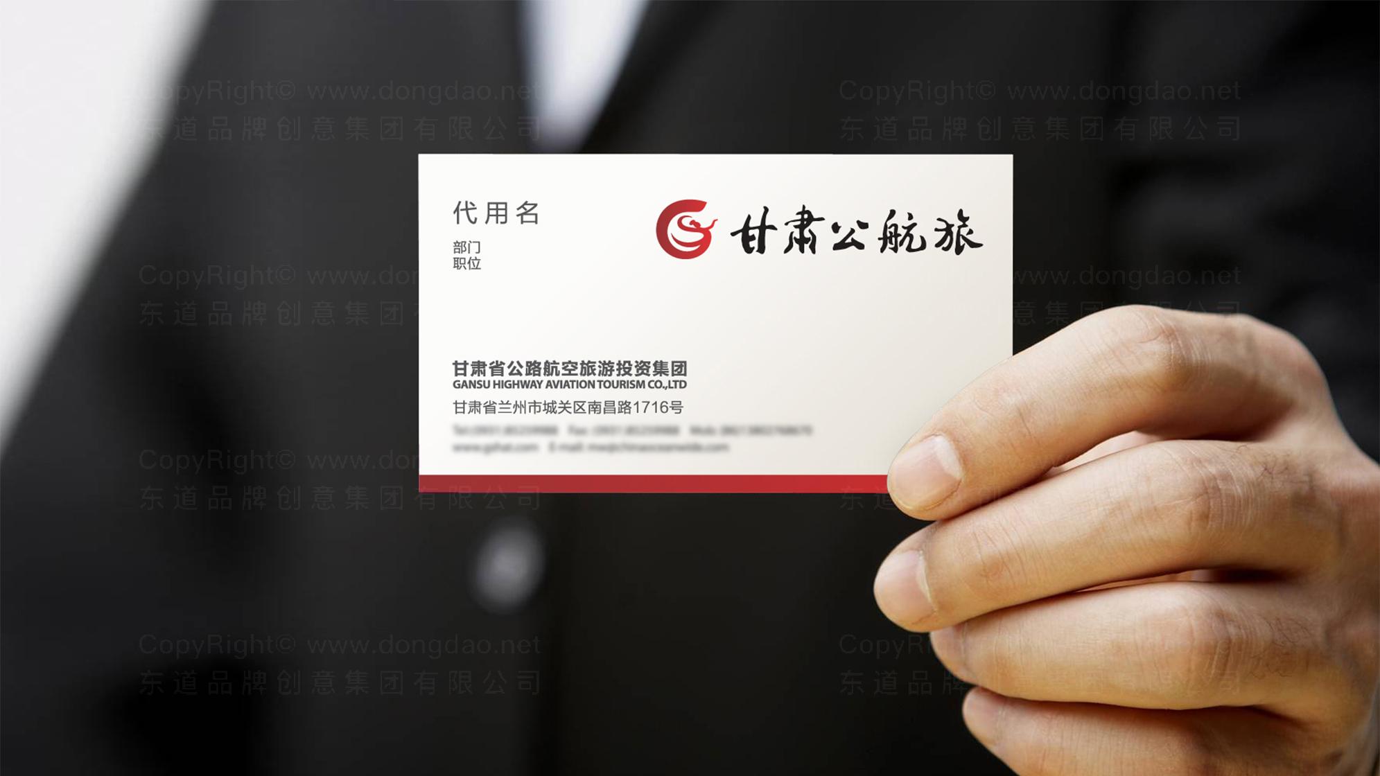 品牌设计甘肃公航旅标志设计应用场景