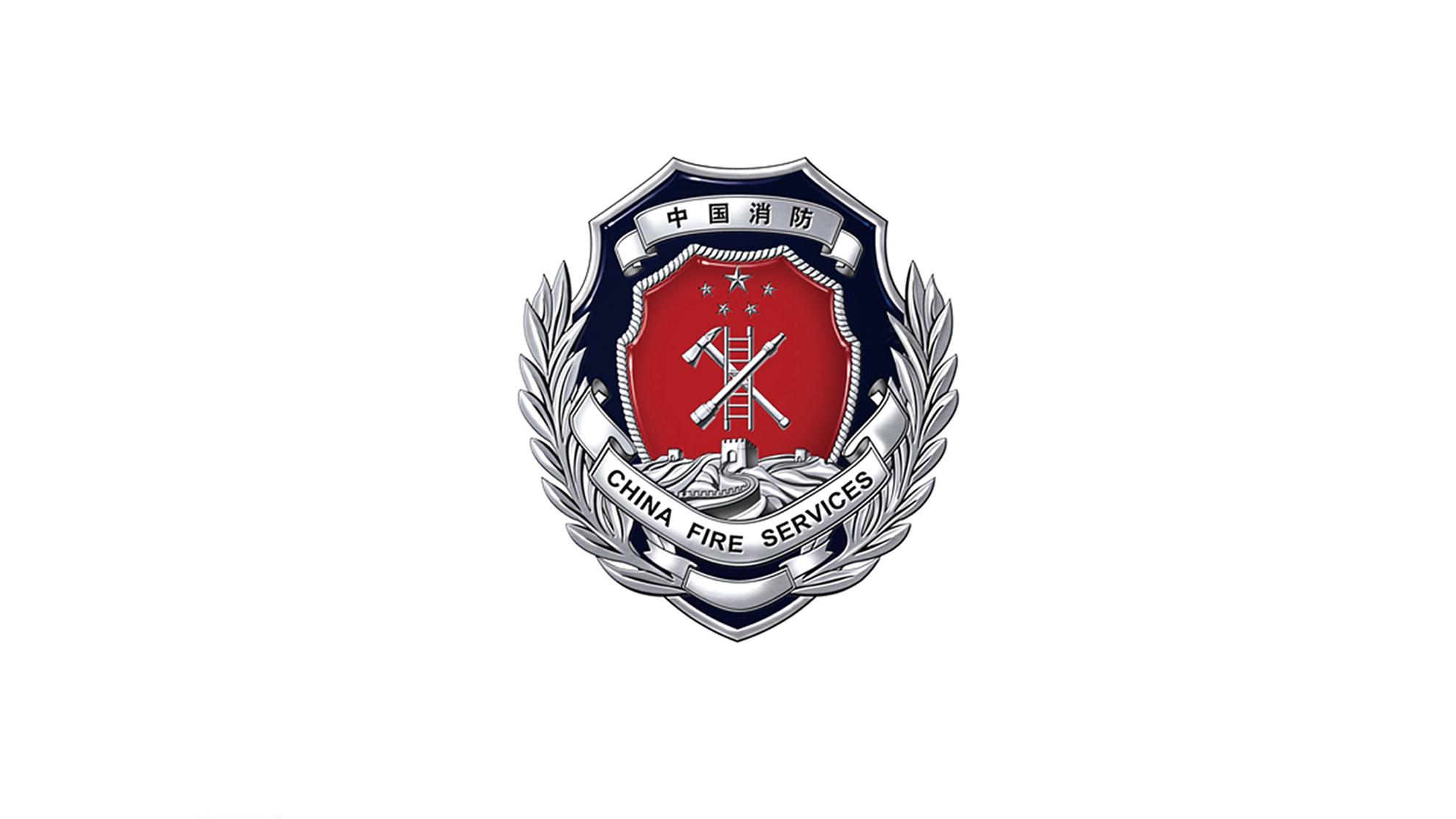 政府组织品牌设计中国消防LOGO优化&VI设计