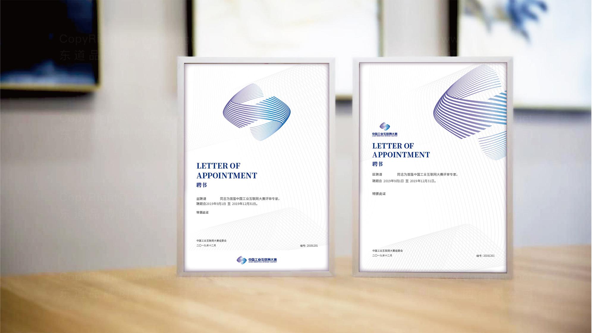 品牌设计中国工业互联网大赛LOGO&VI设计应用场景_3