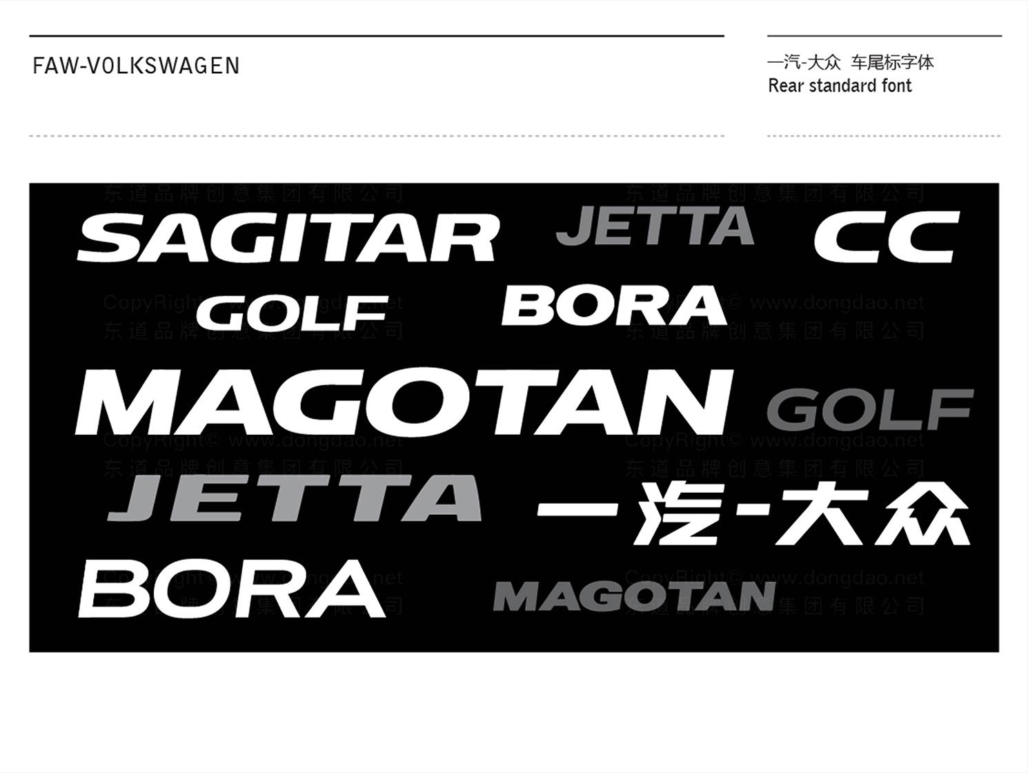 汽车业品牌设计一汽LOGO设计